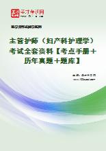 2022年主管护师(妇产科护理学)考试全套资料【考点手册+历年真题+题库】