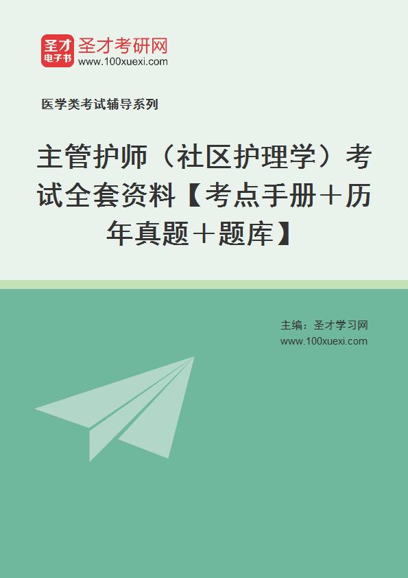 2022年主管护师(社区护理学)考试全套资料【考点手册+历年真题+题库】