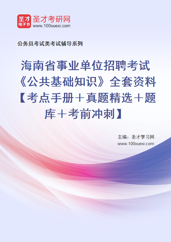 2022年海南省事业单位招聘考试《公共基础知识》全套资料【考点手册+真题精选+题库+考前冲刺】