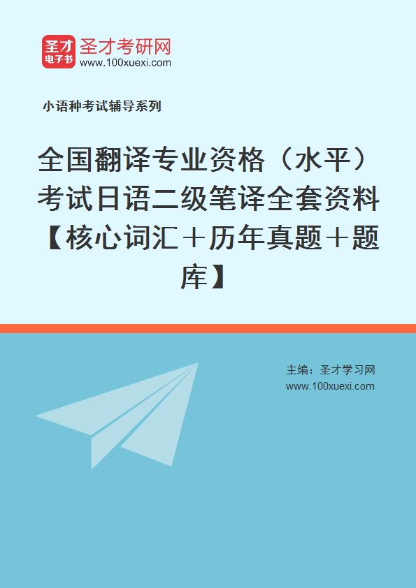 2022年全国翻译专业资格(水平)考试日语二级笔译全套资料【核心词汇+历年真题+题库】