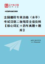 2021年全国翻译专业资格(水平)考试日语二级笔译全套资料【核心词汇+历年真题+题库】