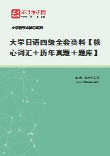 2021年大学日语四级全套资料【核心词汇+历年真题+题库】
