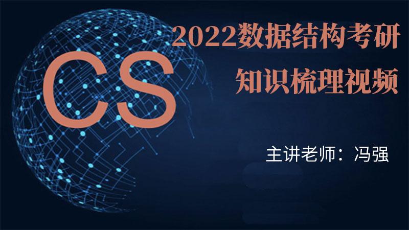 2022年数据结构考研知识梳理视频