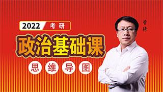 2022年考研政治基础班(思维导图)