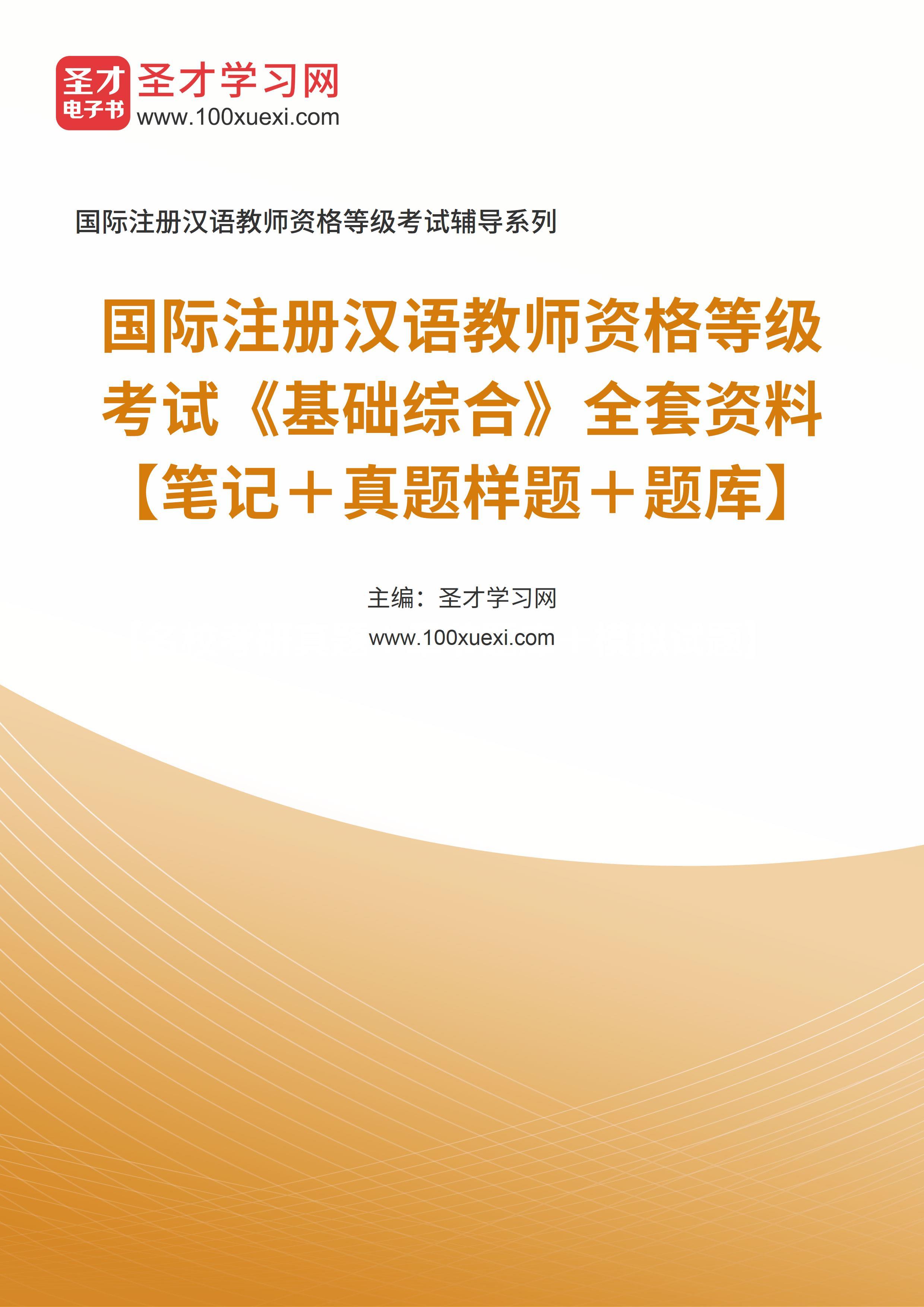 2021年国际注册汉语教师资格等级考试《基础综合》全套资料【笔记+真题样题+题库】