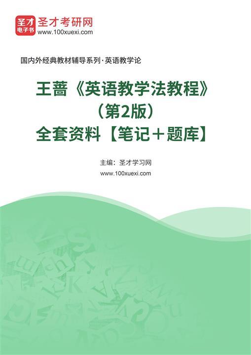 王蔷《英语教学法教程》(第2版)全套资料【笔记+题库】
