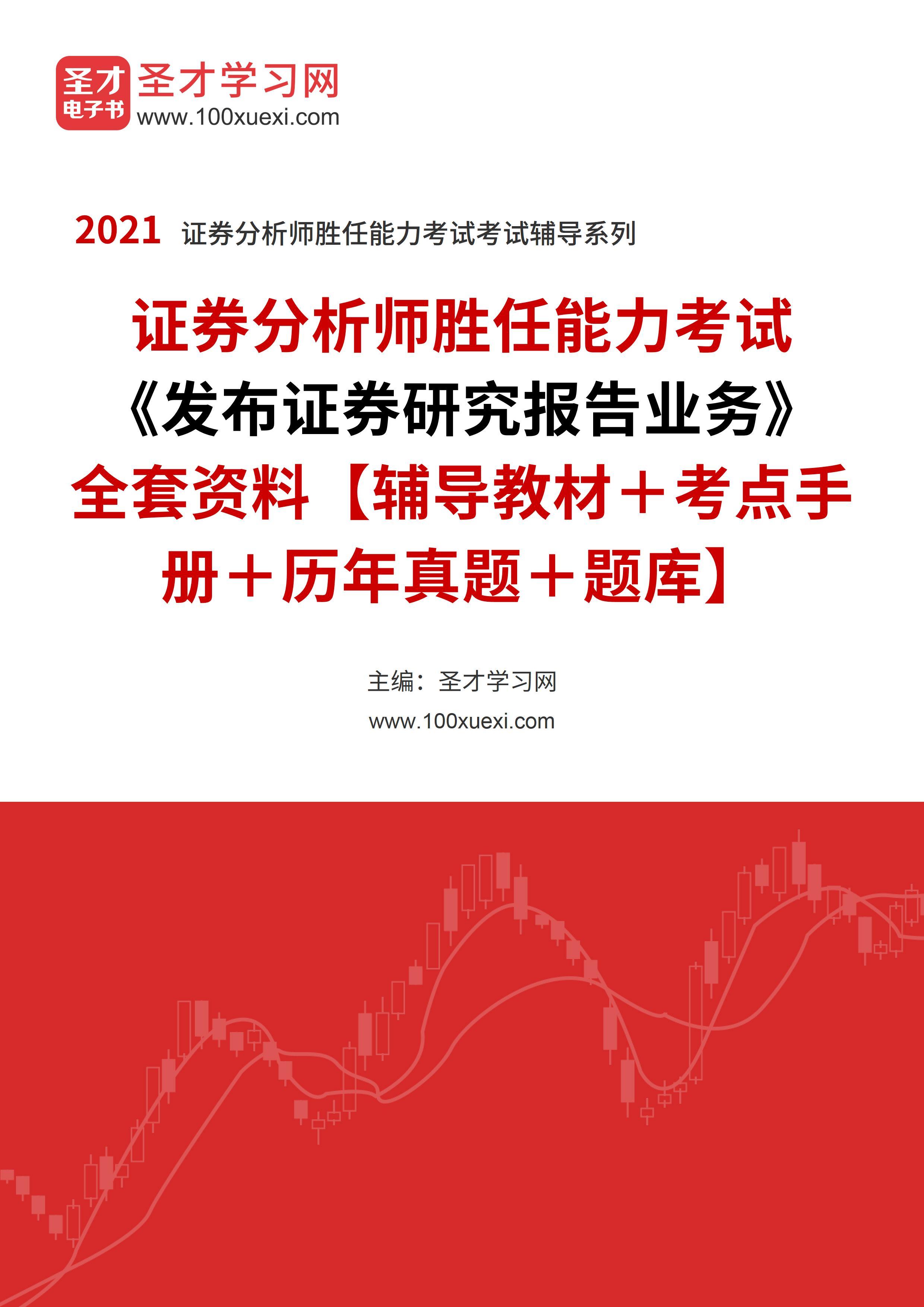 2021年证券分析师胜任能力考试《发布证券研究报告业务》全套资料【辅导教材+考点手册+历年真题+题库】