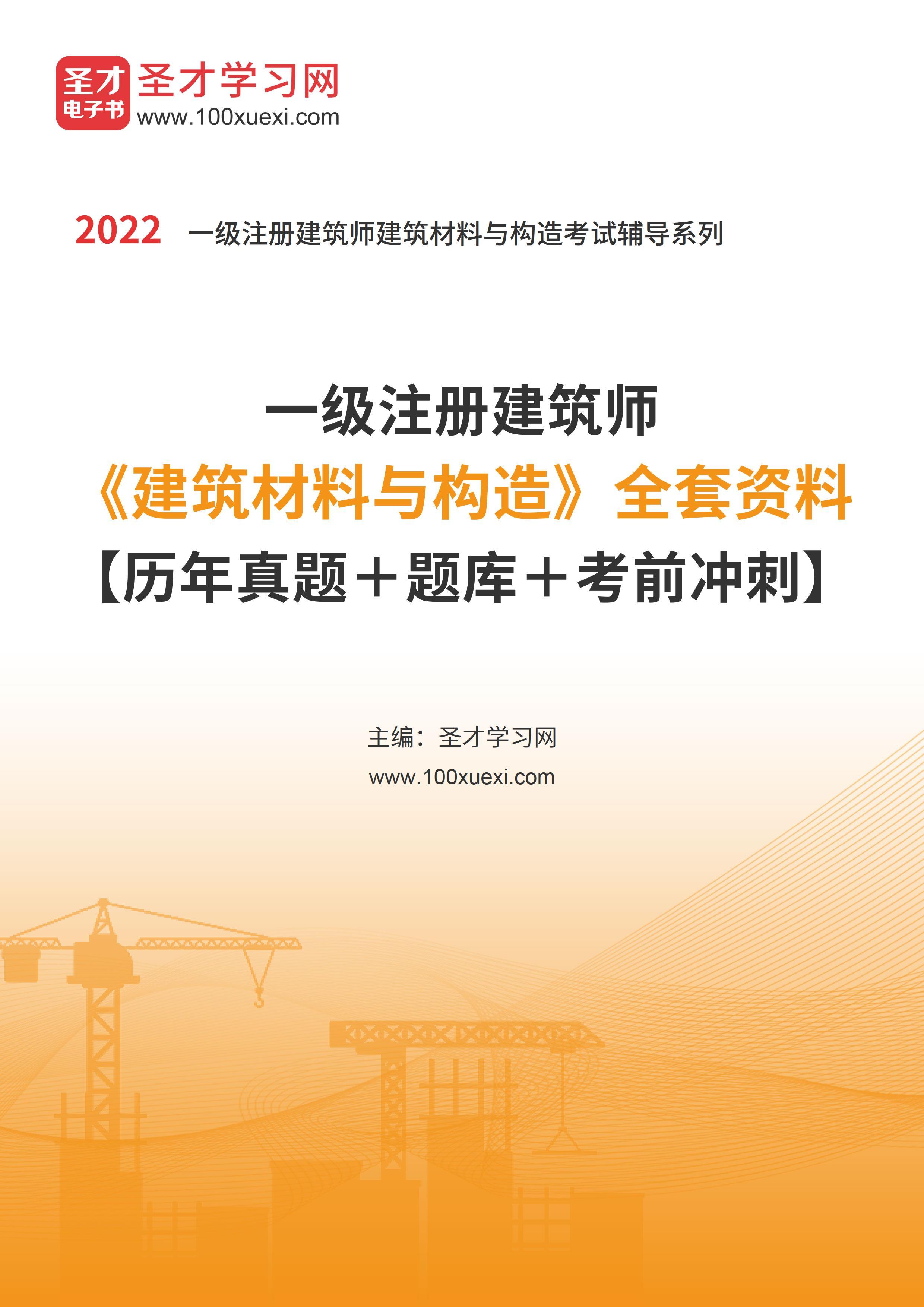 2022年一级注册建筑师《建筑材料与构造》全套资料【历年真题+题库+考前冲刺】