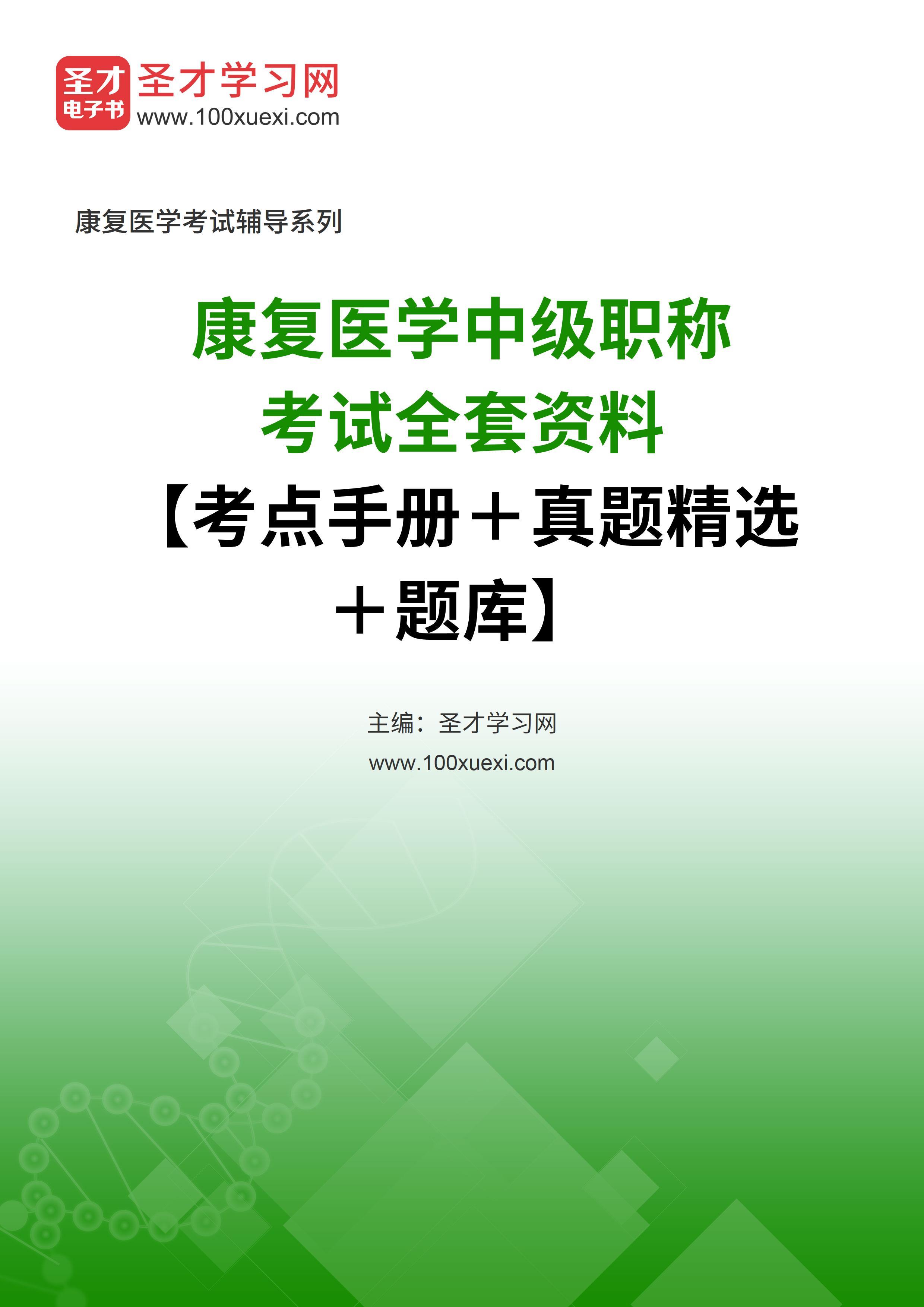 2022年康复医学中级职称考试全套资料【考点手册+真题精选+题库】