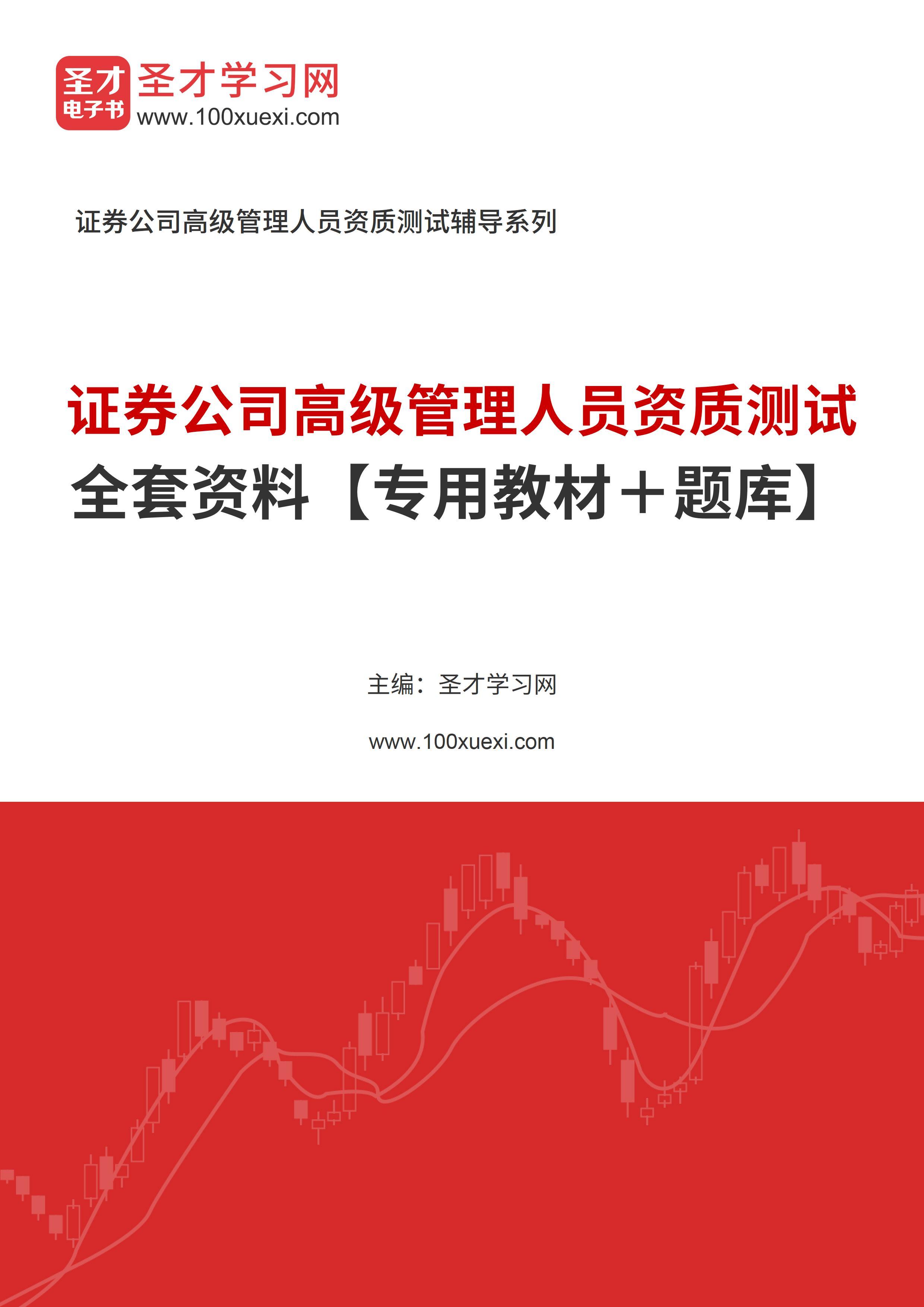 2021年证券公司高级管理人员资质测试全套资料【专用教材+题库】