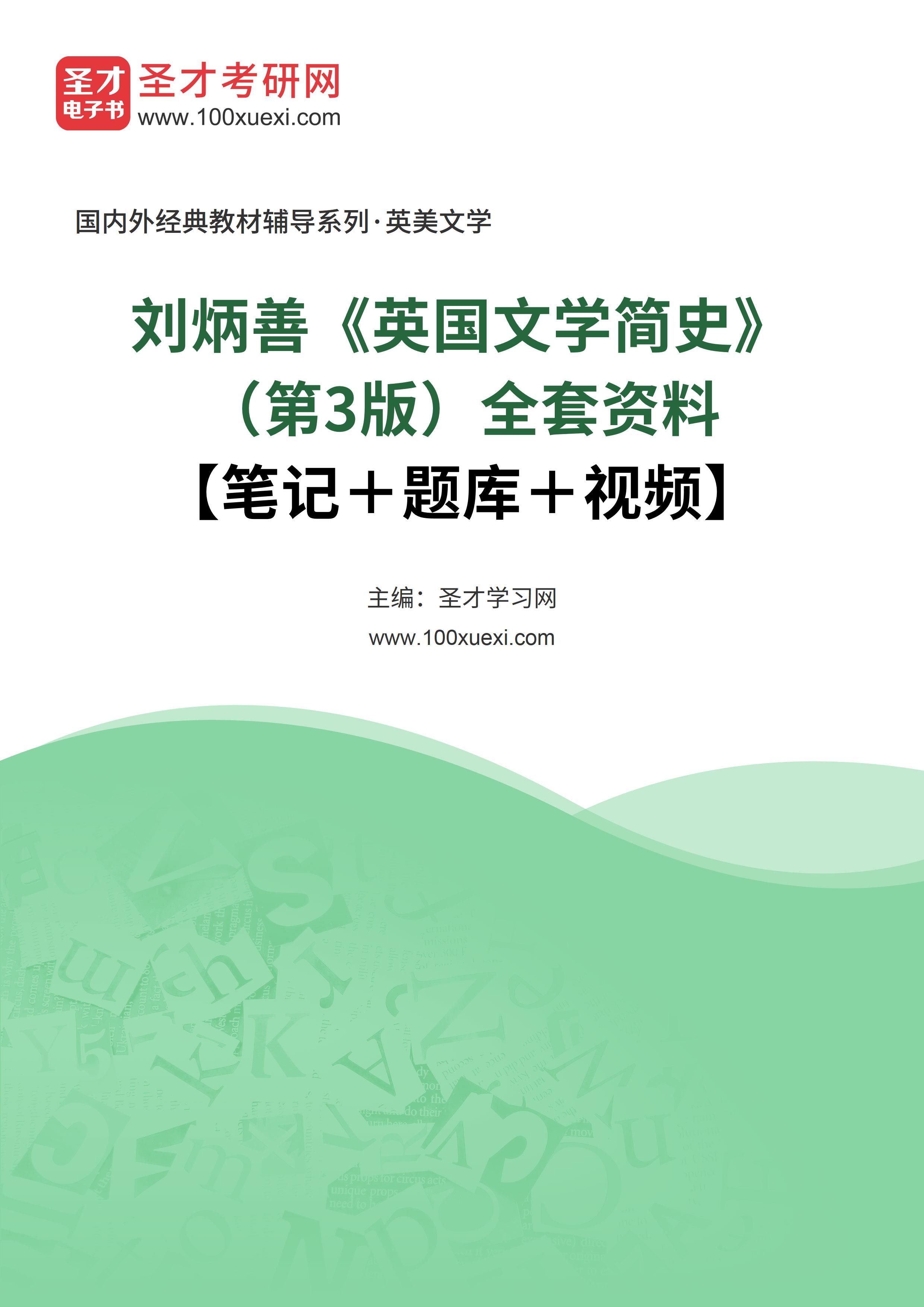 刘炳善《英国文学简史》(第3版)全套资料【笔记+题库+视频】