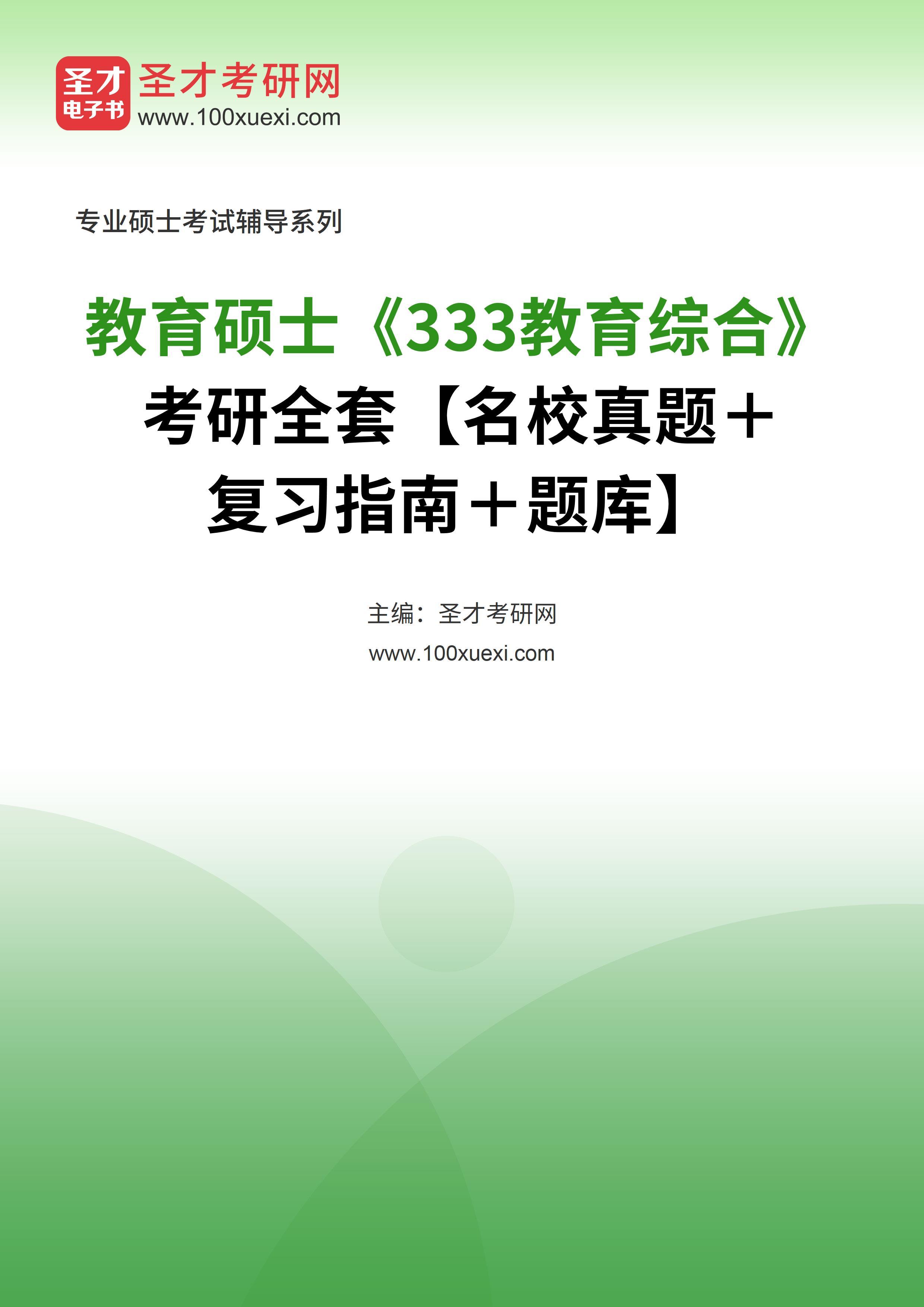 2022年教育硕士《333教育综合》考研全套【名校真题+复习指南+题库】
