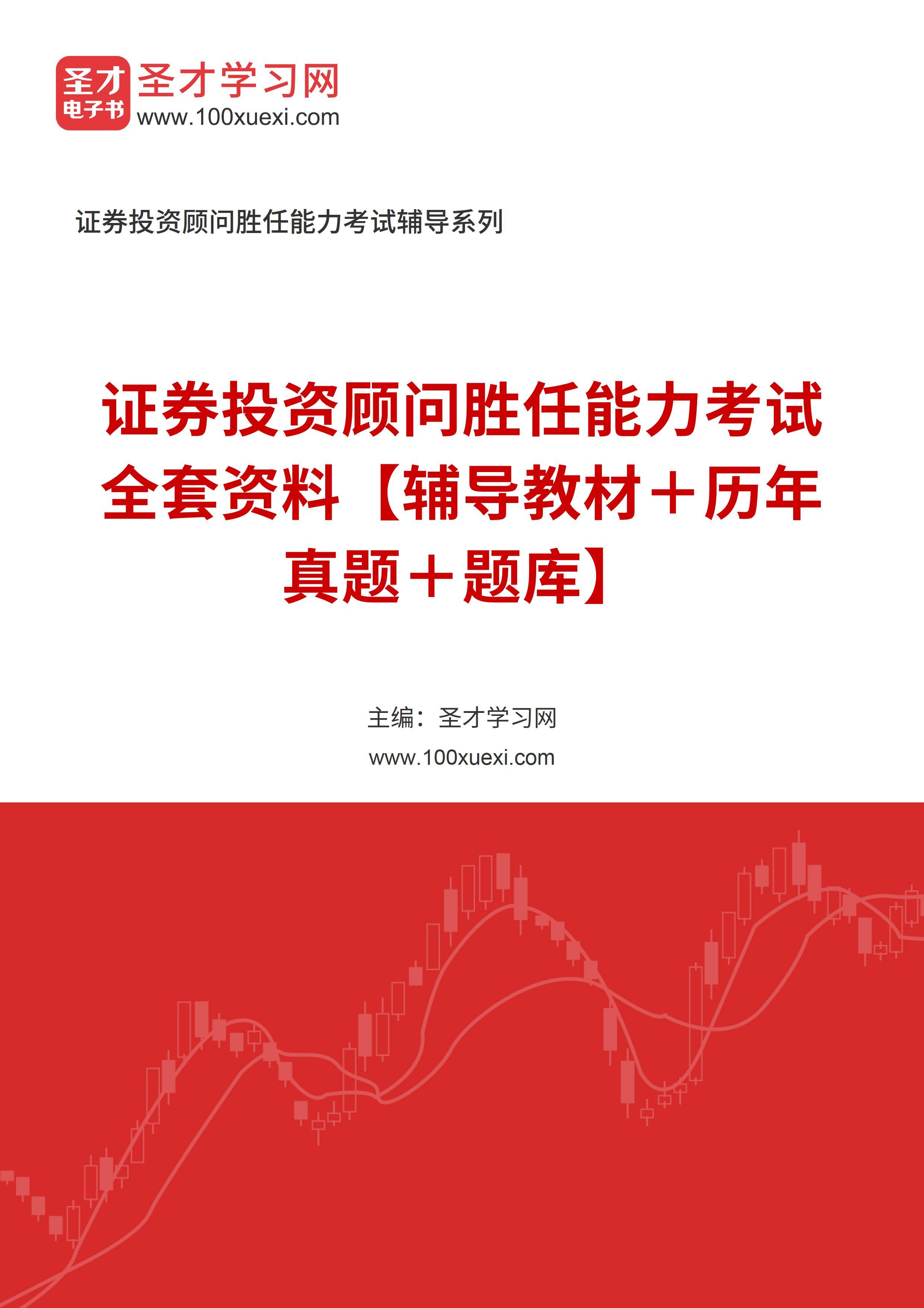 2021年证券投资顾问胜任能力考试全套资料【辅导教材+历年真题+题库】