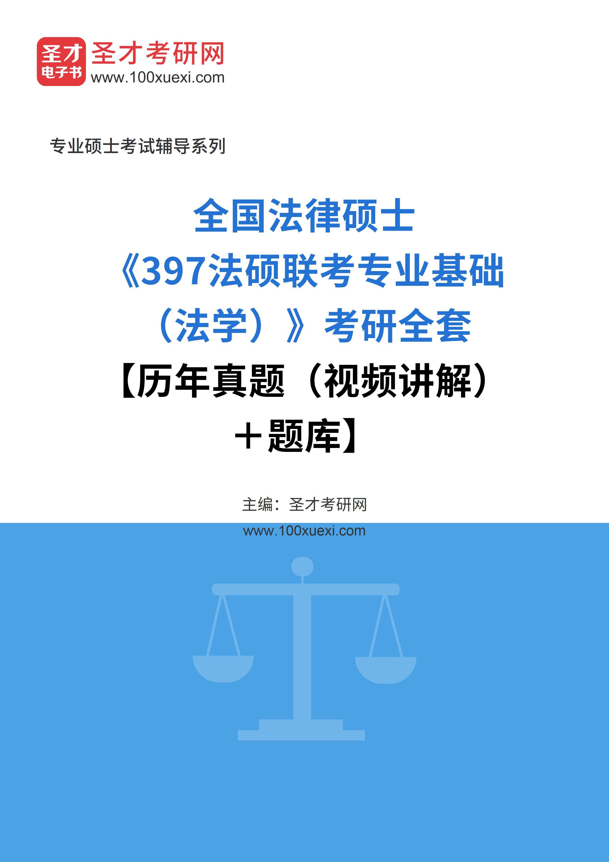 2022年全国法律硕士《397法硕联考专业基础(法学)》考研全套【历年真题(视频讲解)+题库】