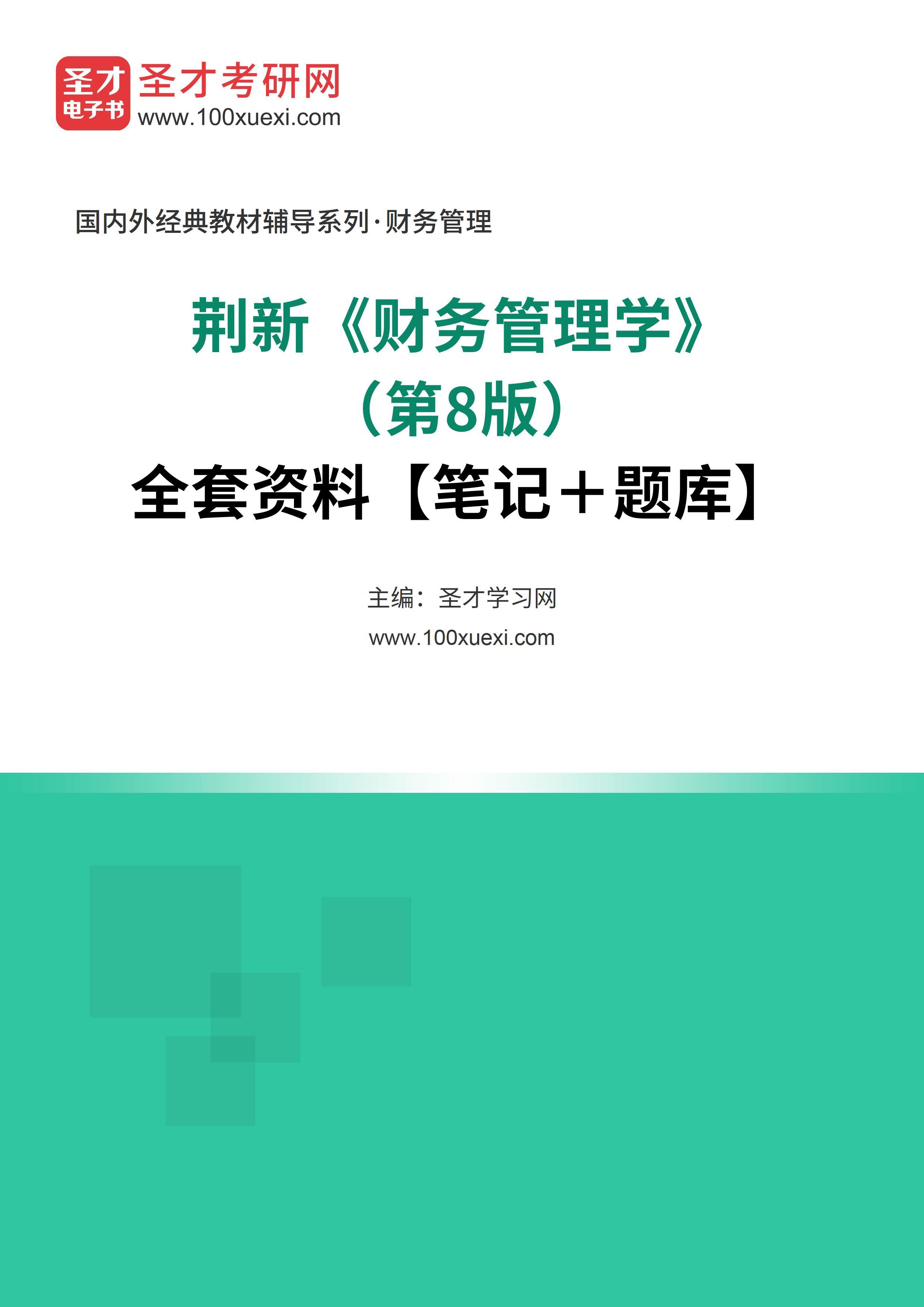 荆新《财务管理学》(第8版)全套资料【笔记+题库】