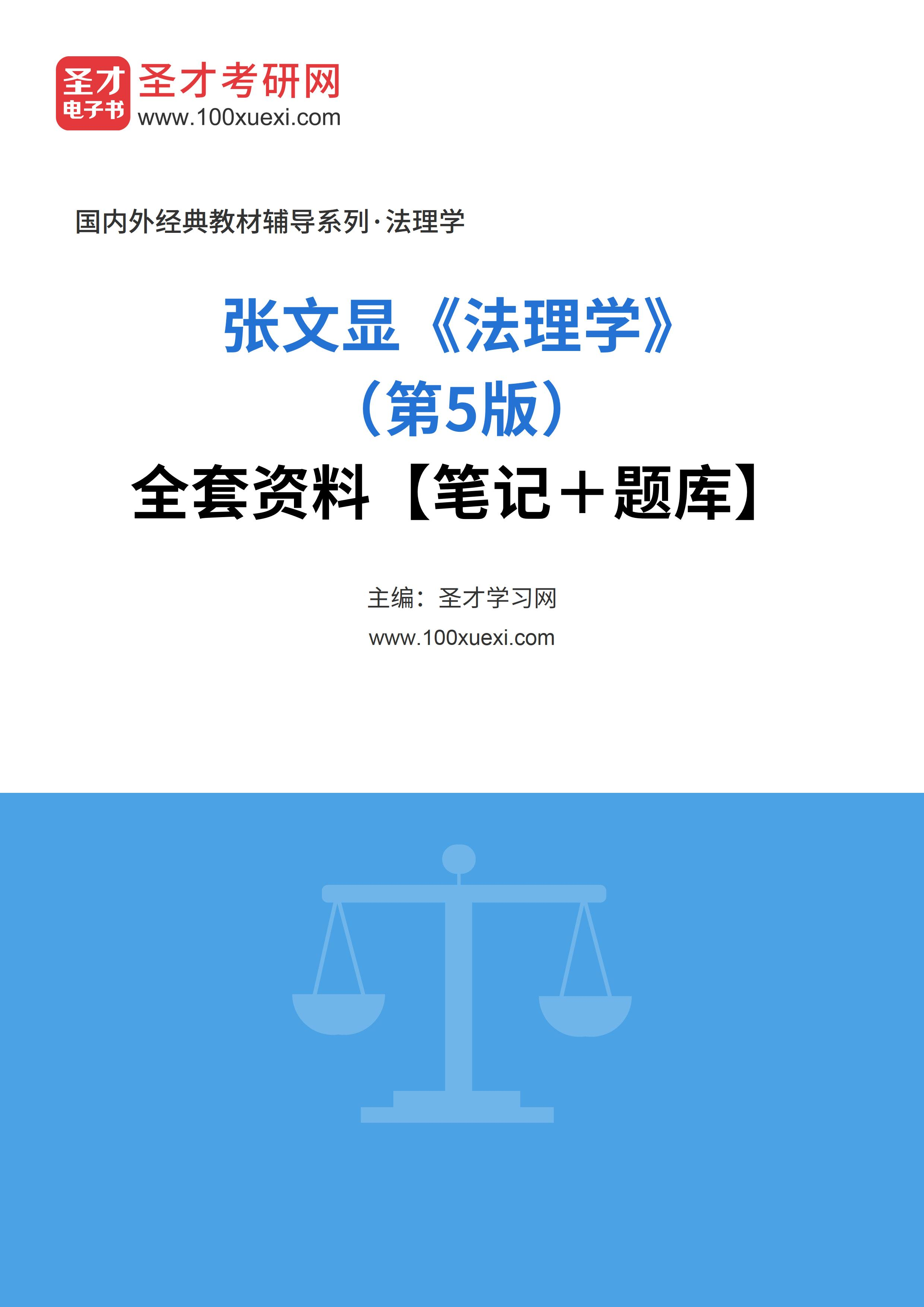 张文显《法理学》(第5版)全套资料【笔记+题库】