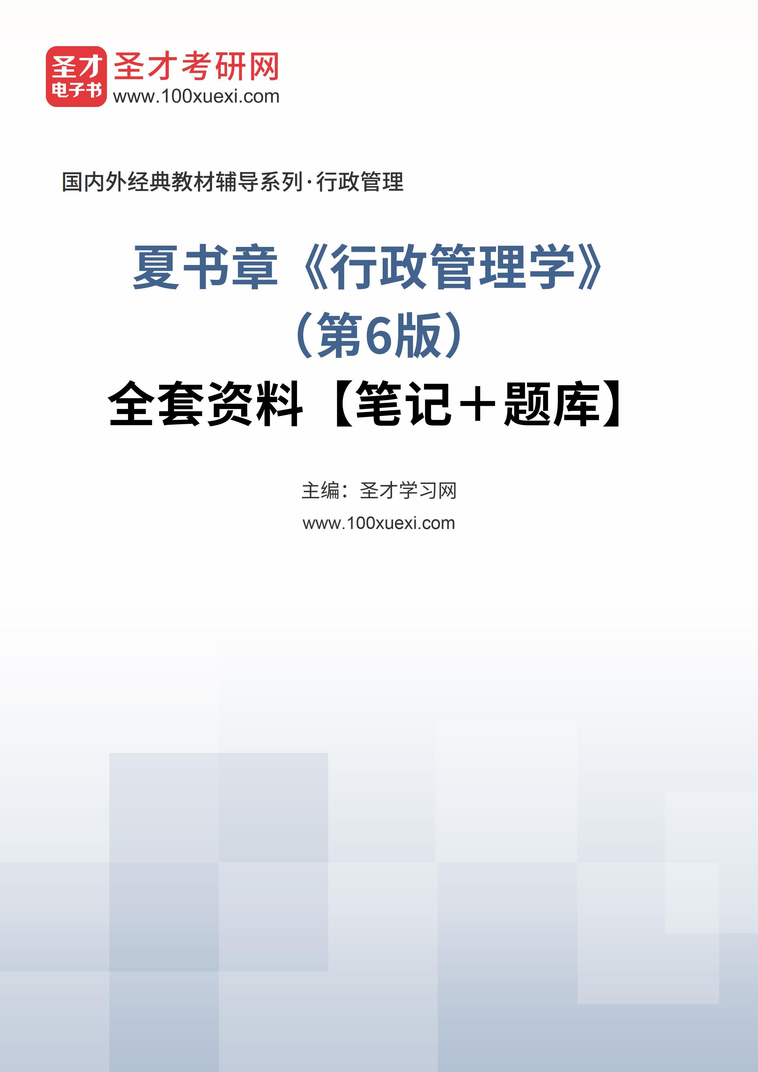夏书章《行政管理学》(第6版)全套资料【笔记+题库】