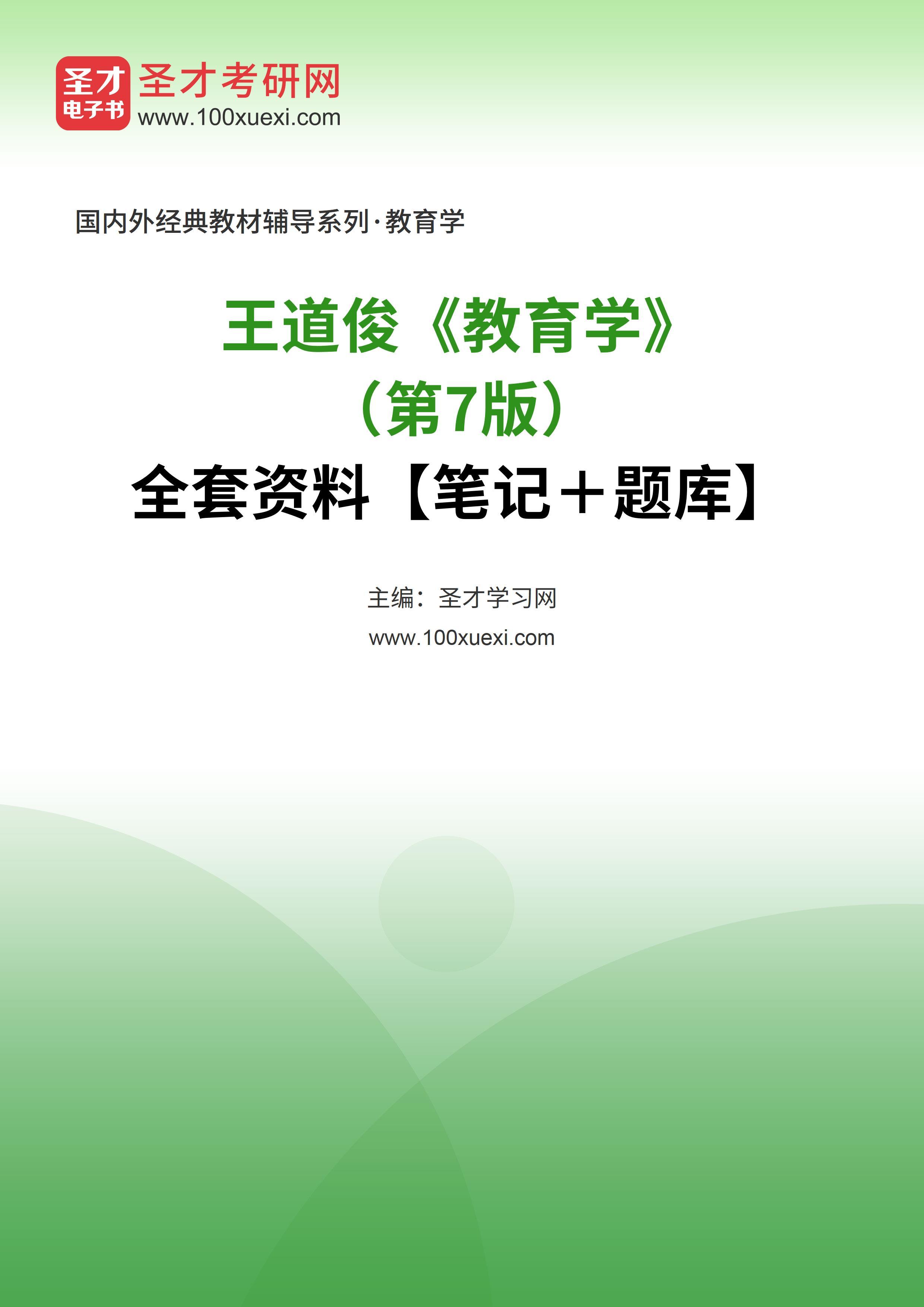 王道俊《教育学》(第7版)全套资料【笔记+题库】
