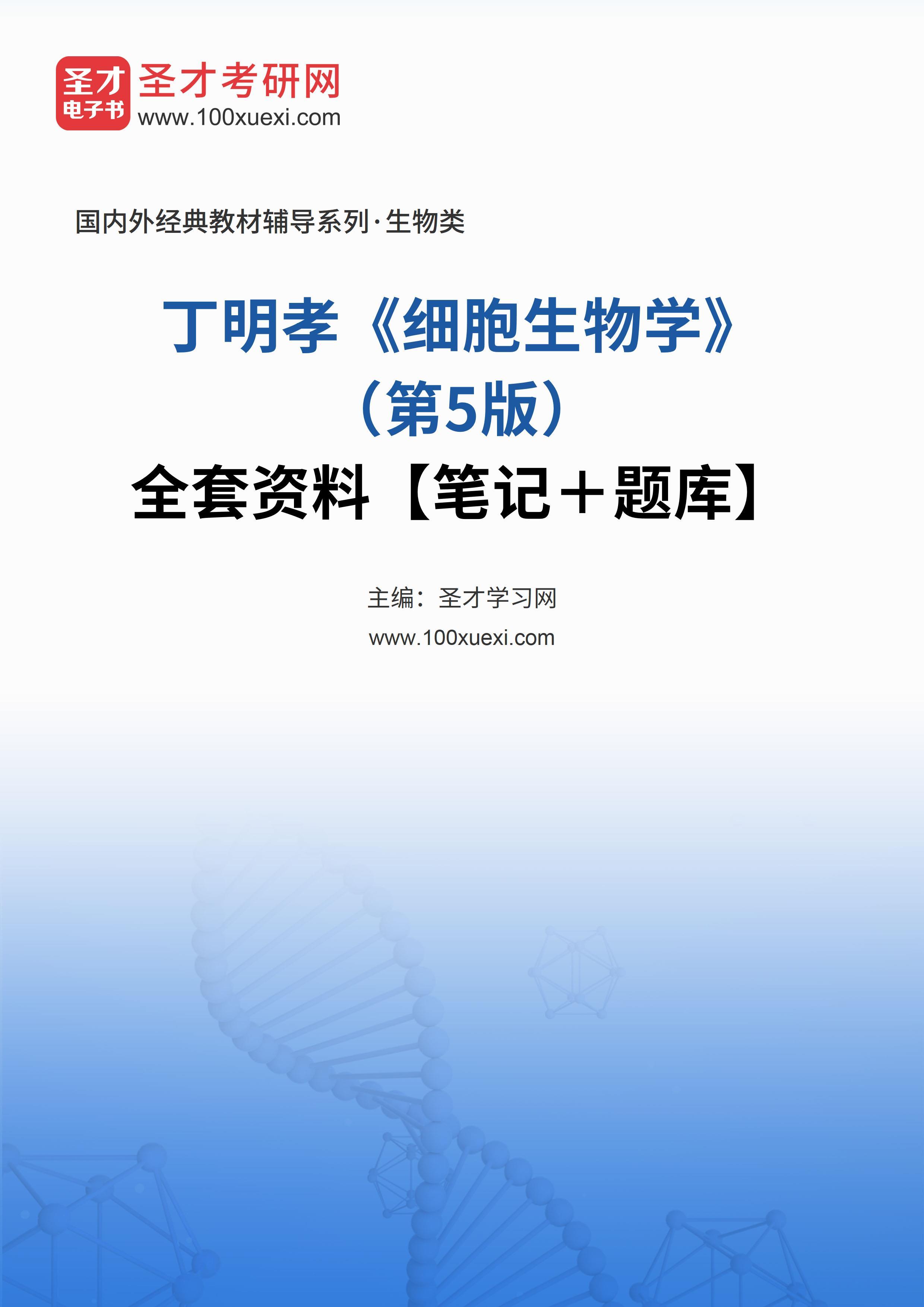 丁明孝《细胞生物学》(第5版)全套资料【笔记+题库】
