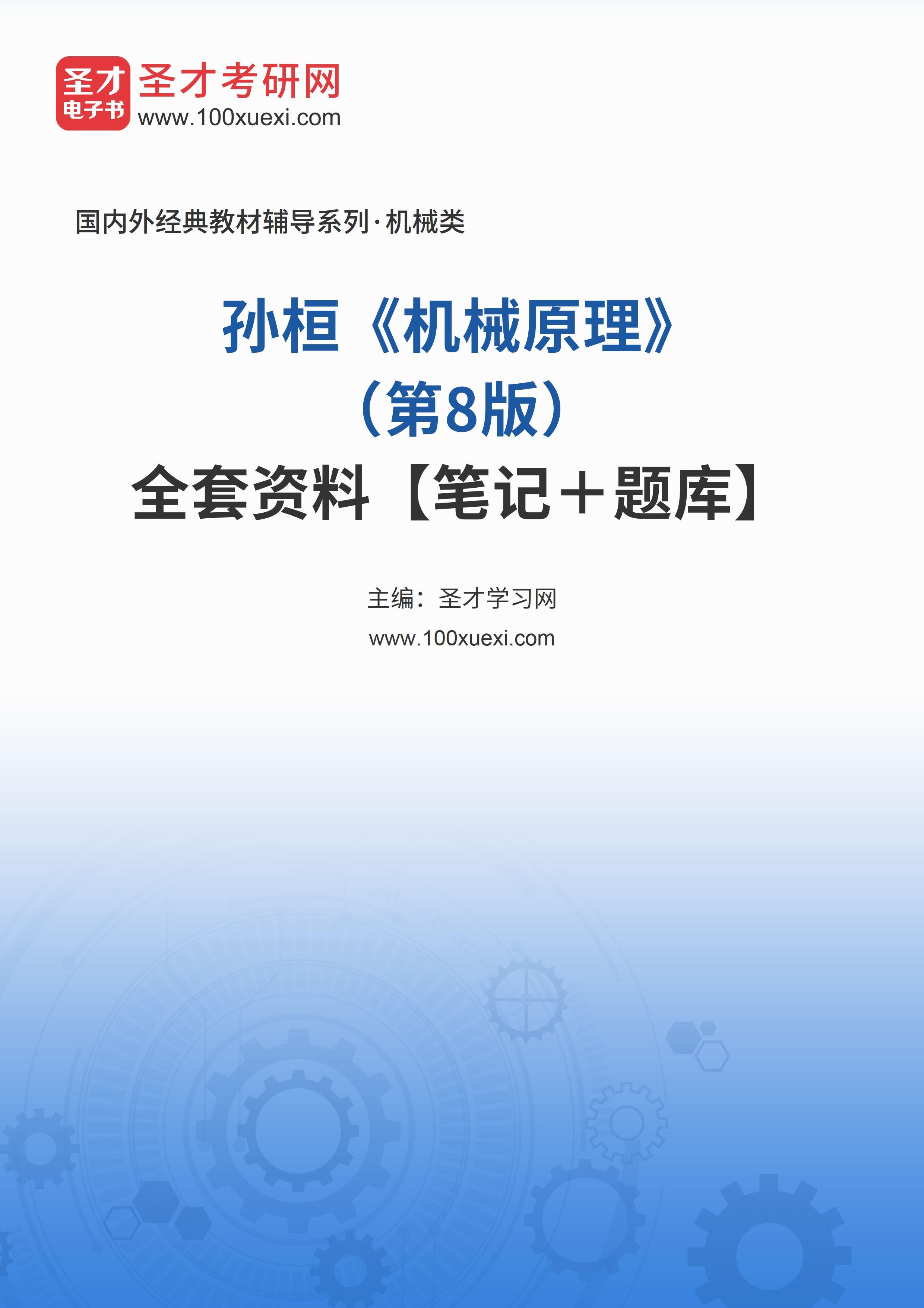 孙桓《机械原理》(第8版)全套资料【笔记+题库】