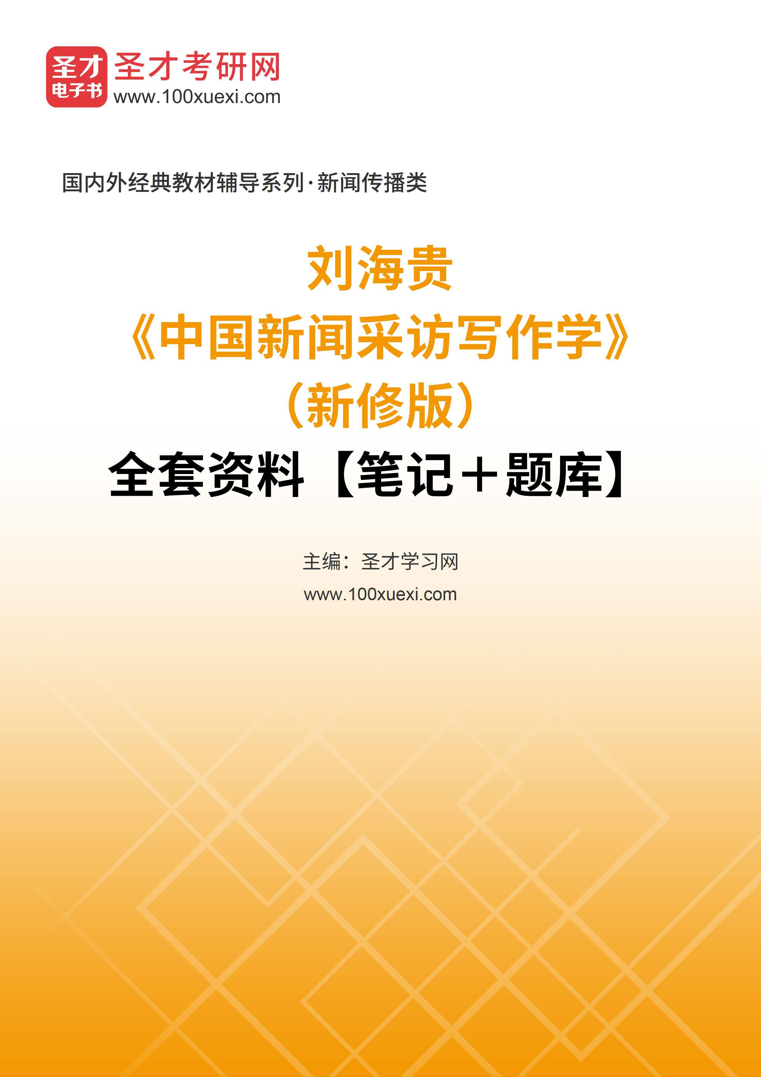 刘海贵《中国新闻采访写作学》(新修版)全套资料【笔记+题库】