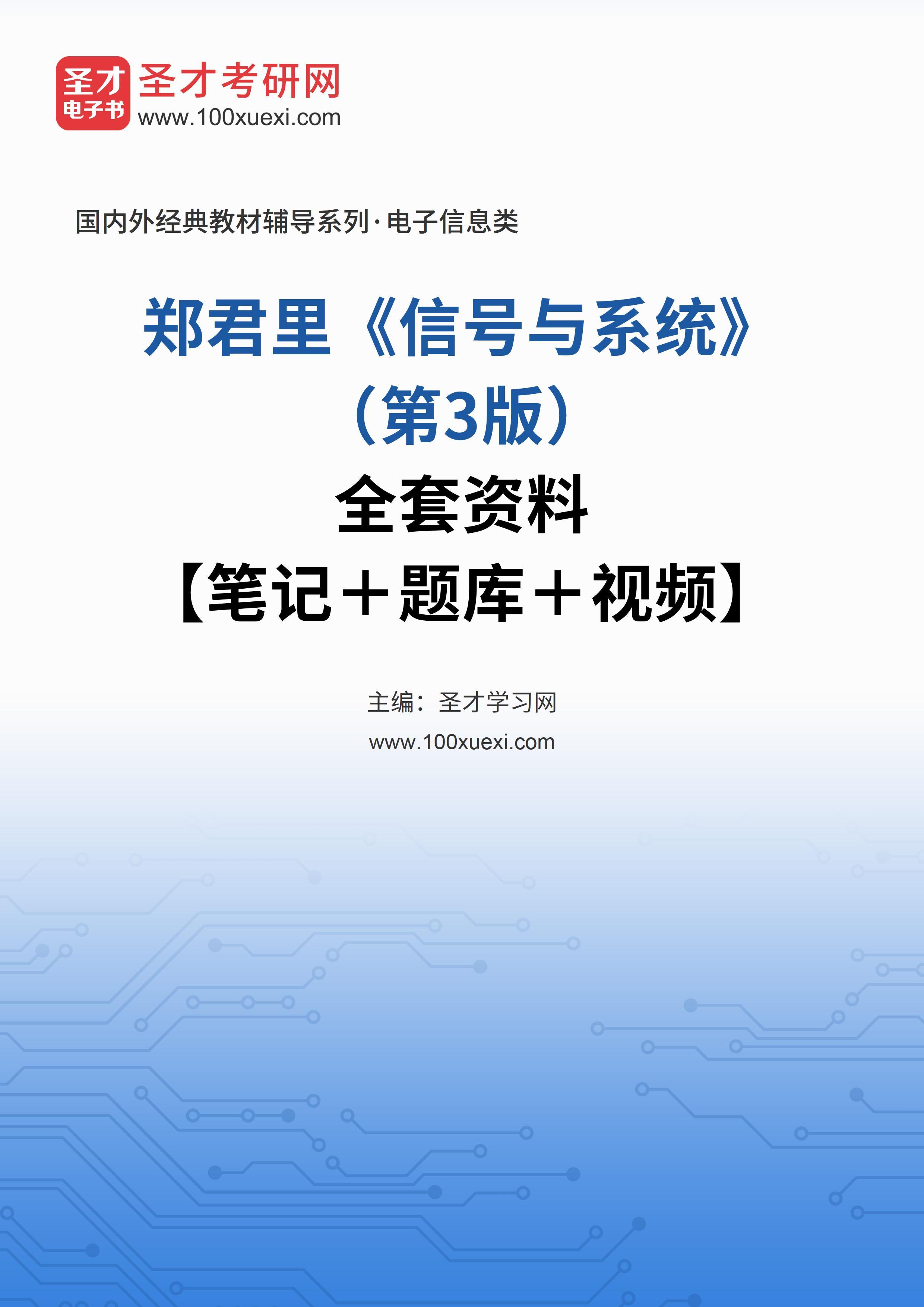郑君里《信号与系统》(第3版)全套资料【笔记+题库+视频】