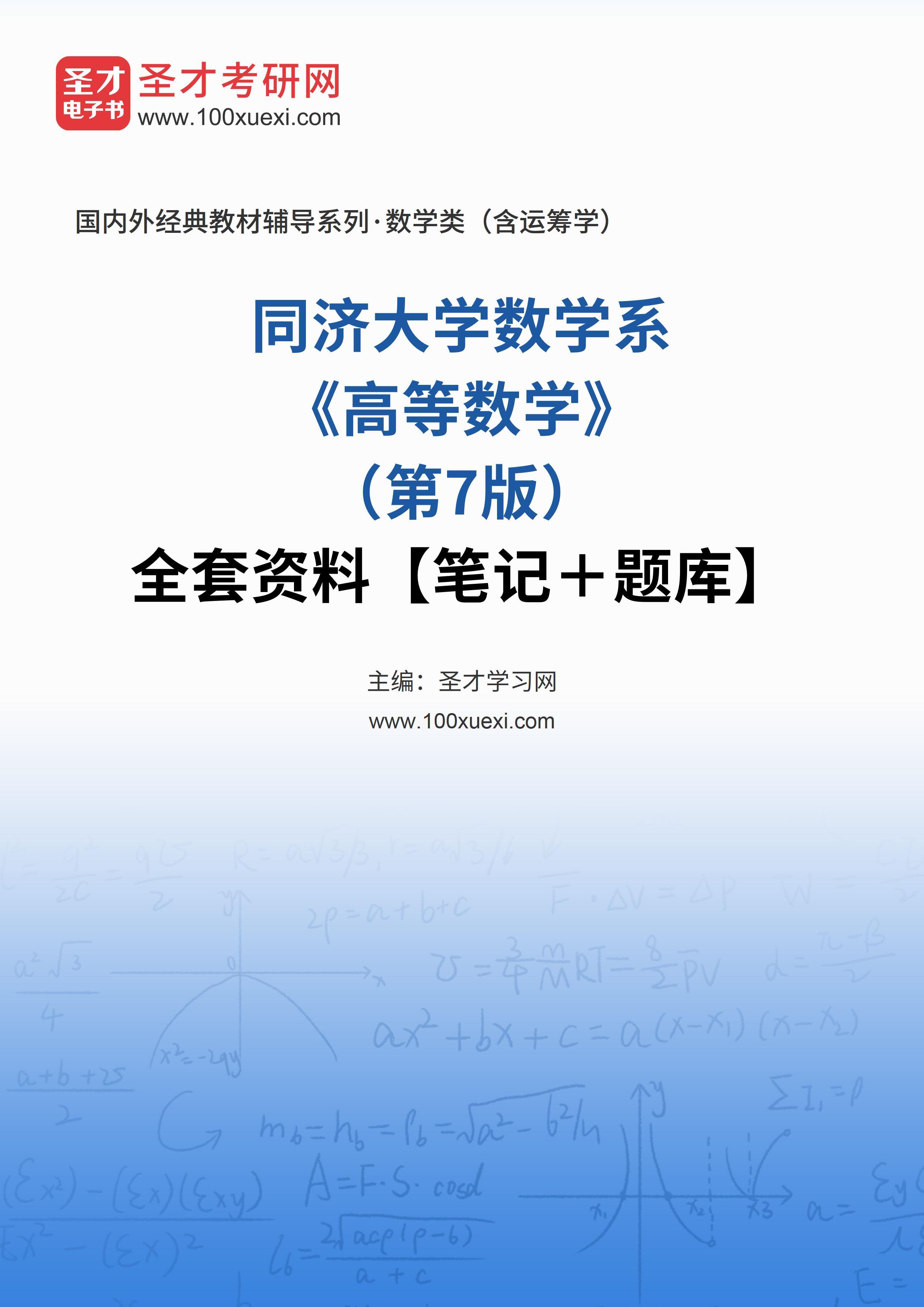 同济大学数学系《高等数学》(第7版)全套资料【笔记+题库】