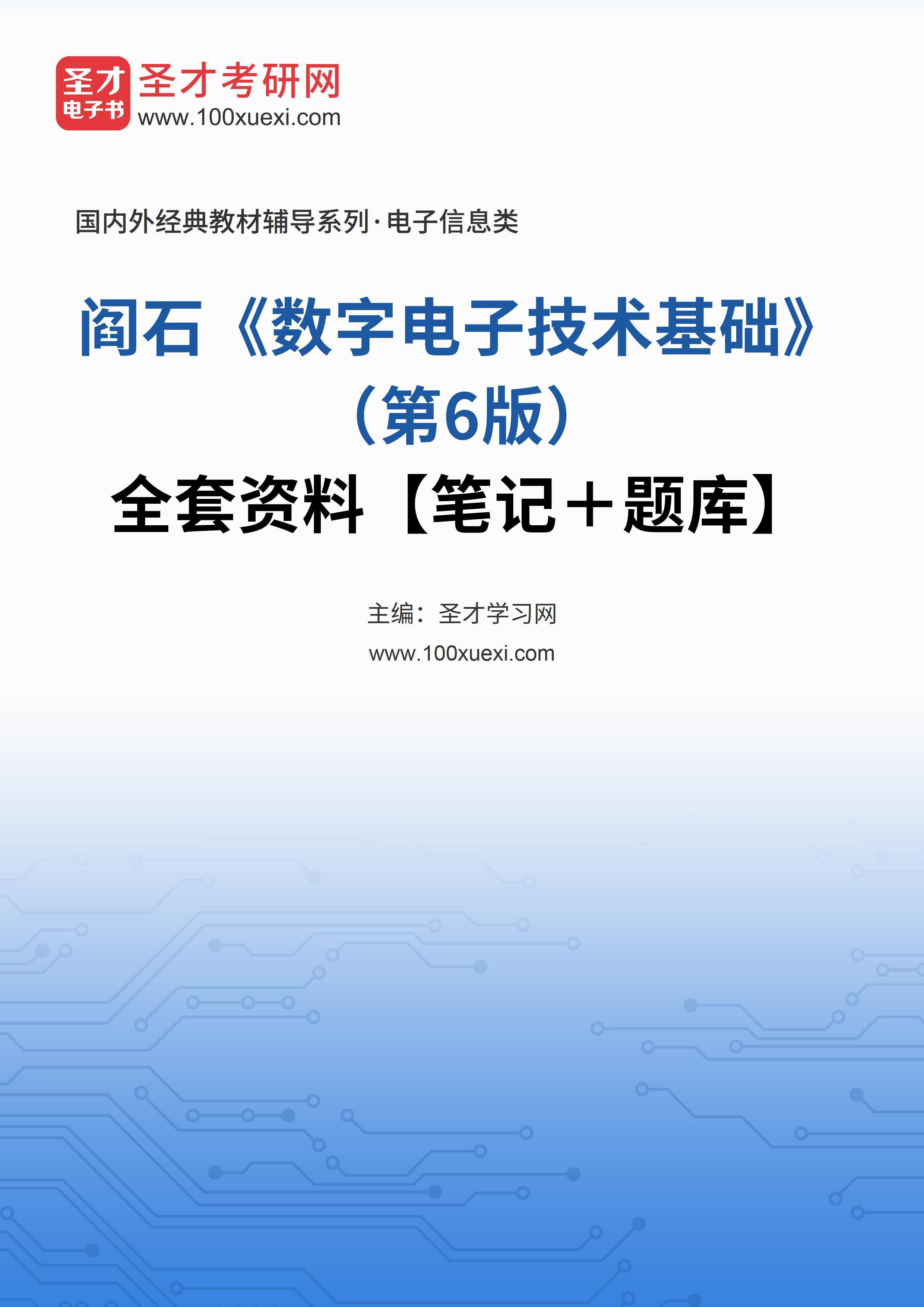 阎石《数字电子技术基础》(第6版)全套资料【笔记+题库】