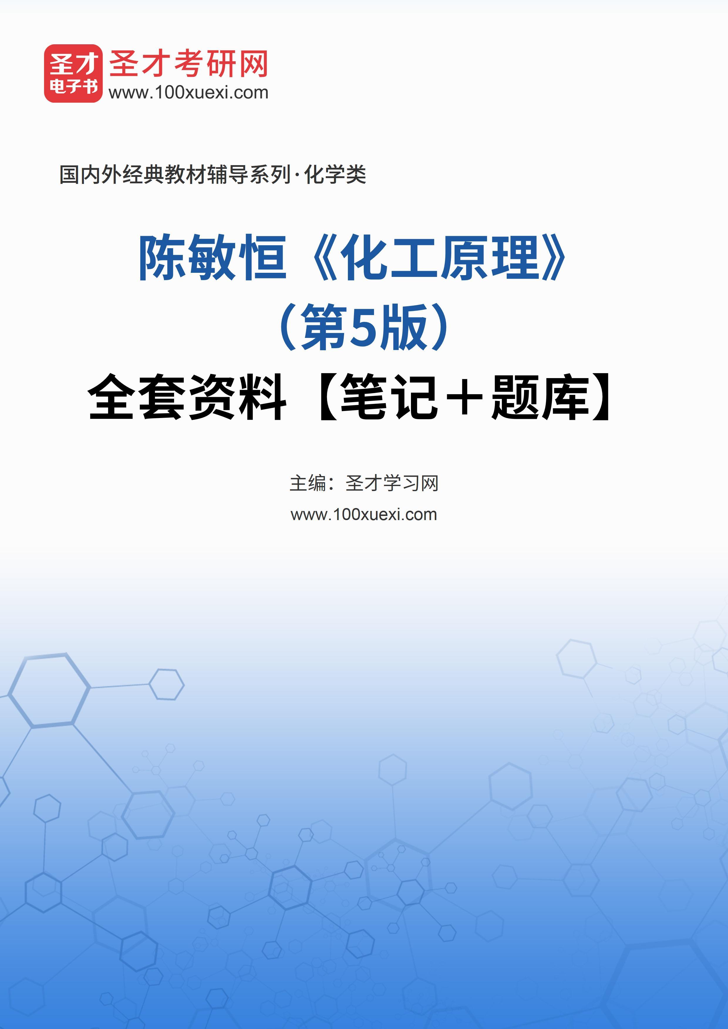 陈敏恒《化工原理》(第5版)全套资料【笔记+题库】