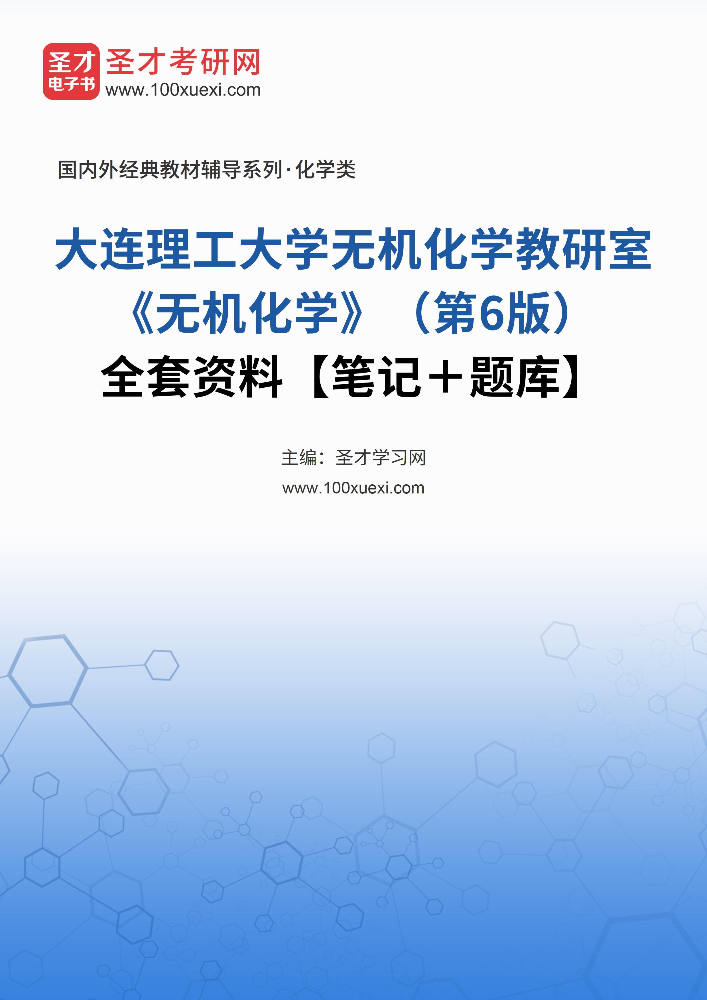 大连理工大学无机化学教研室《无机化学》(第6版)全套资料【笔记+题库】