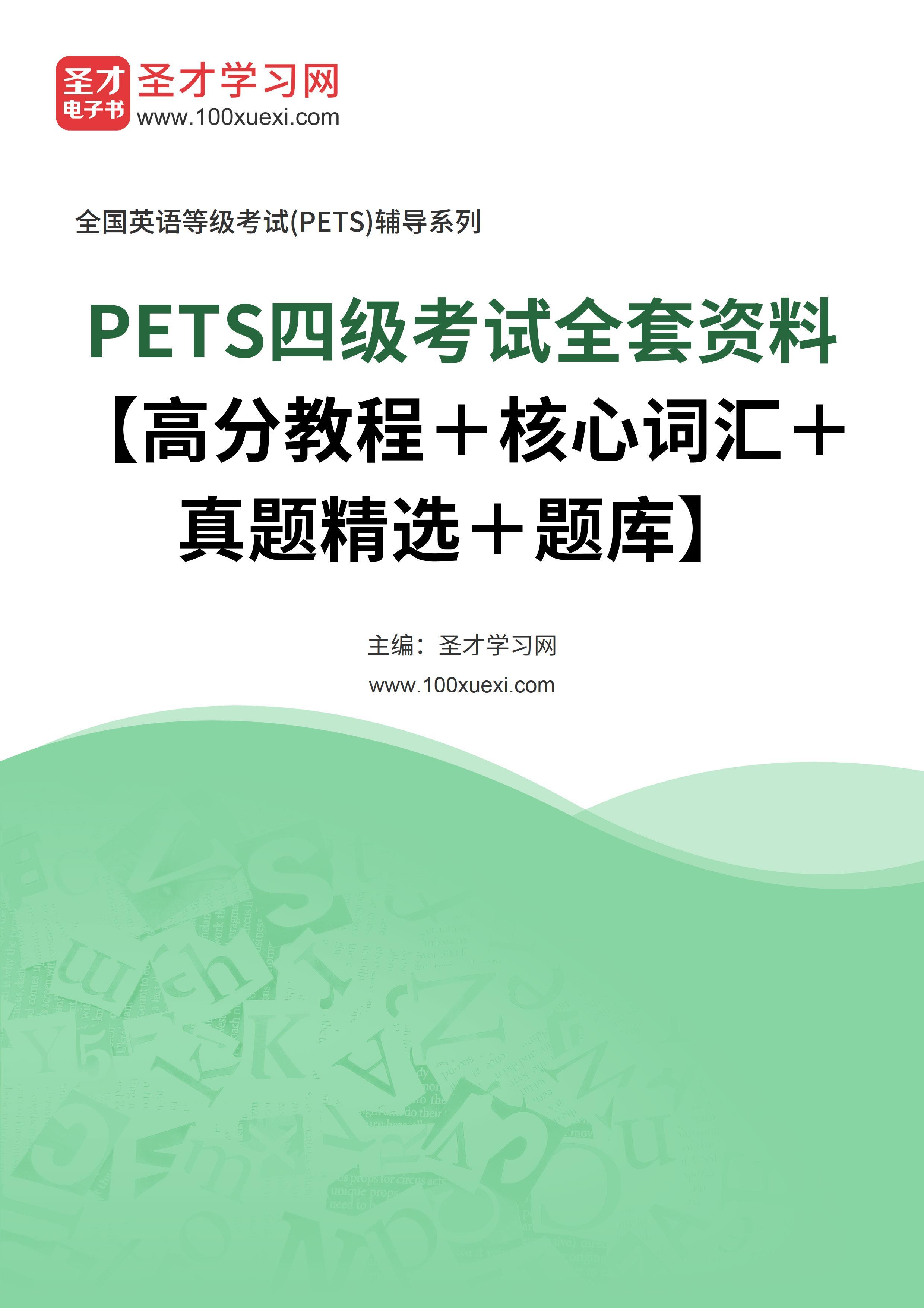 2021年PETS四级考试全套资料【高分教程+核心词汇+真题精选+题库】