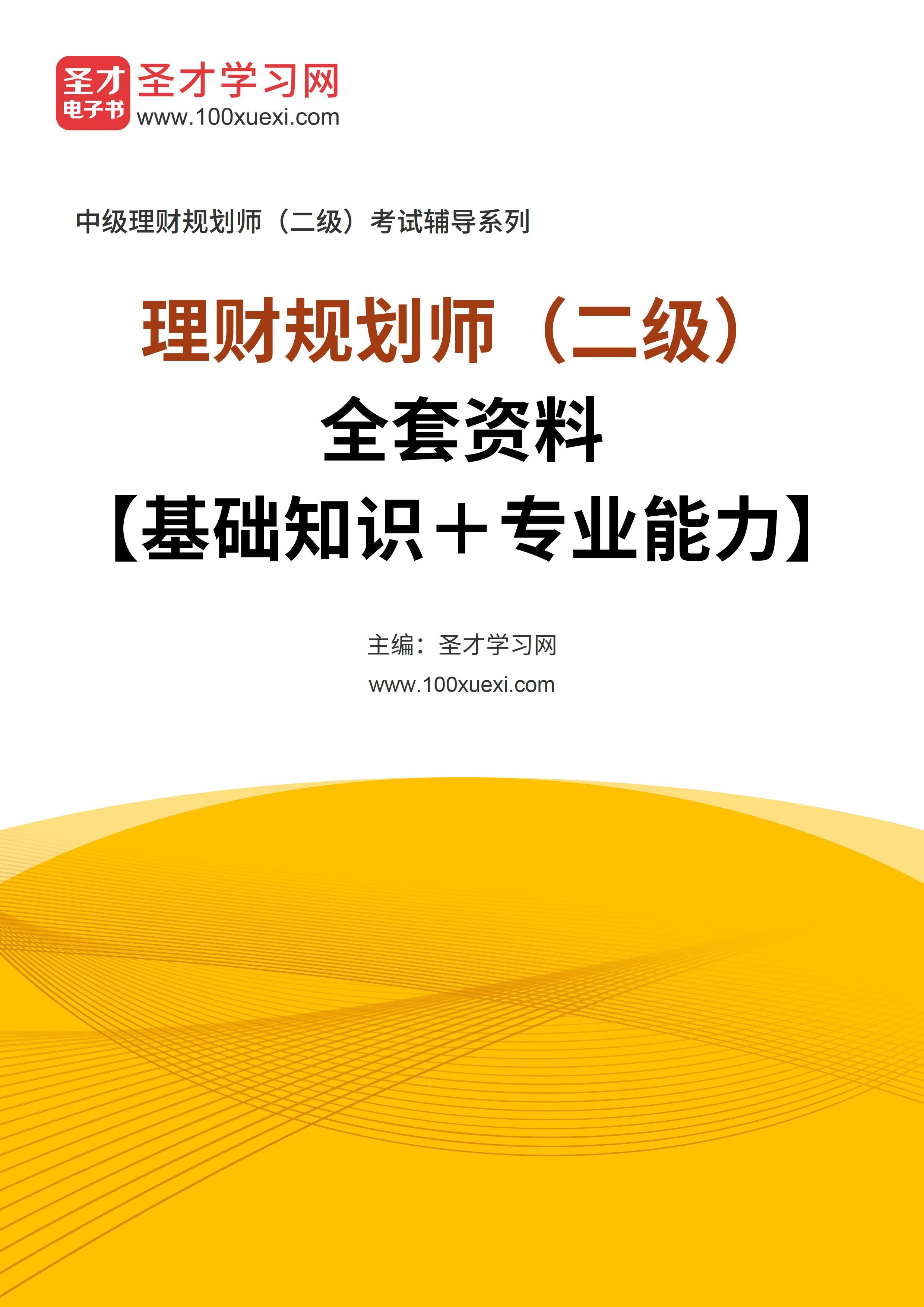 2021年理财规划师(二级)全套资料【基础知识+专业能力】