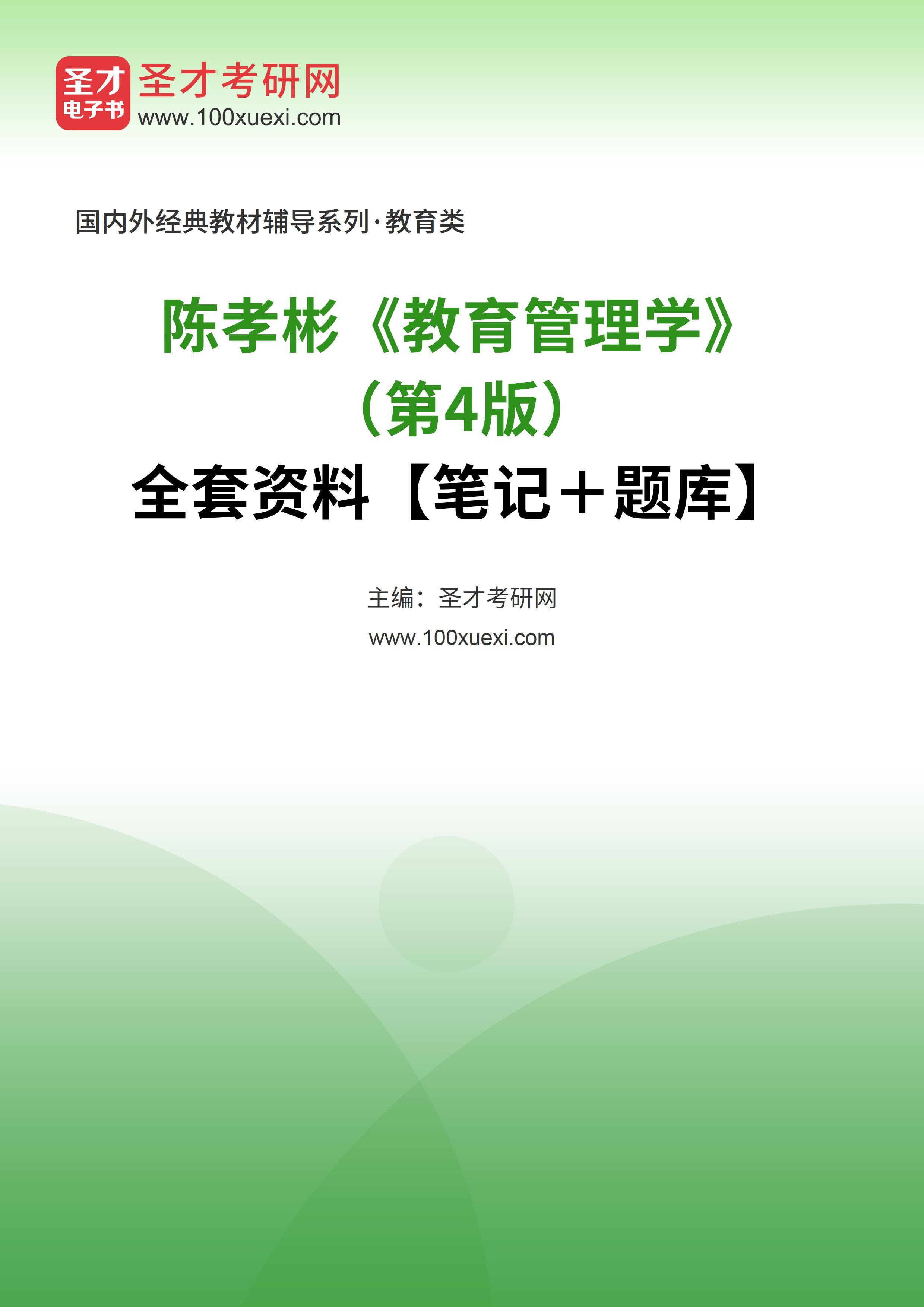 陈孝彬《教育管理学》(第4版)全套资料【笔记+题库】