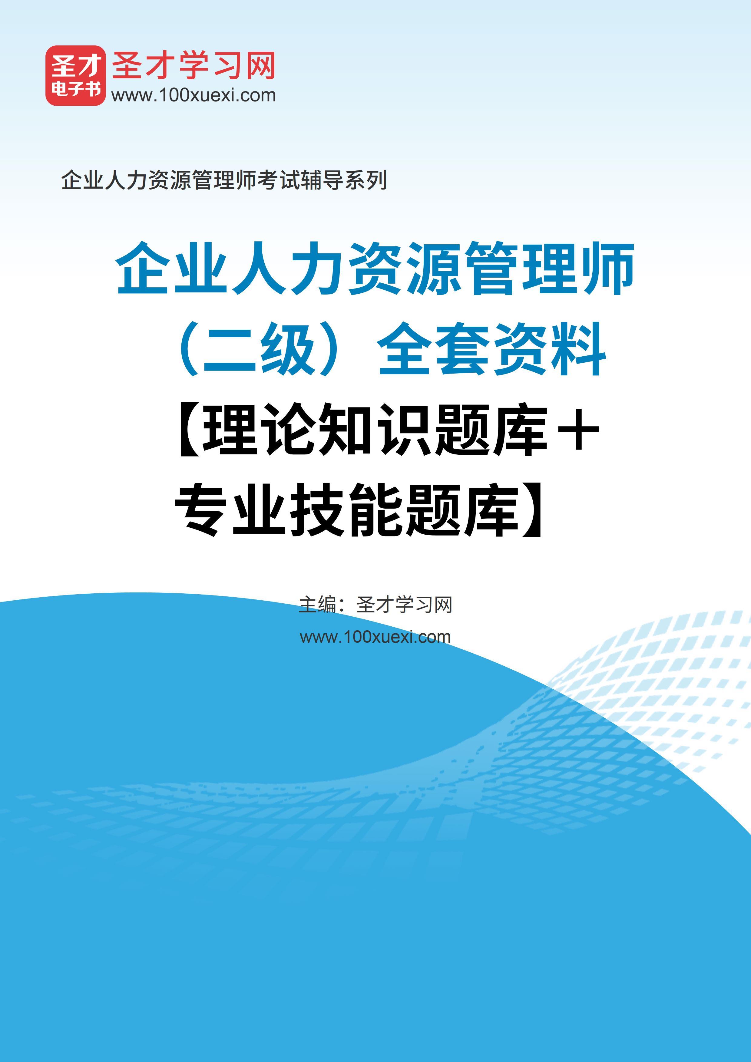 2021年企业人力资源管理师(二级)全套资料【理论知识题库+专业技能题库】