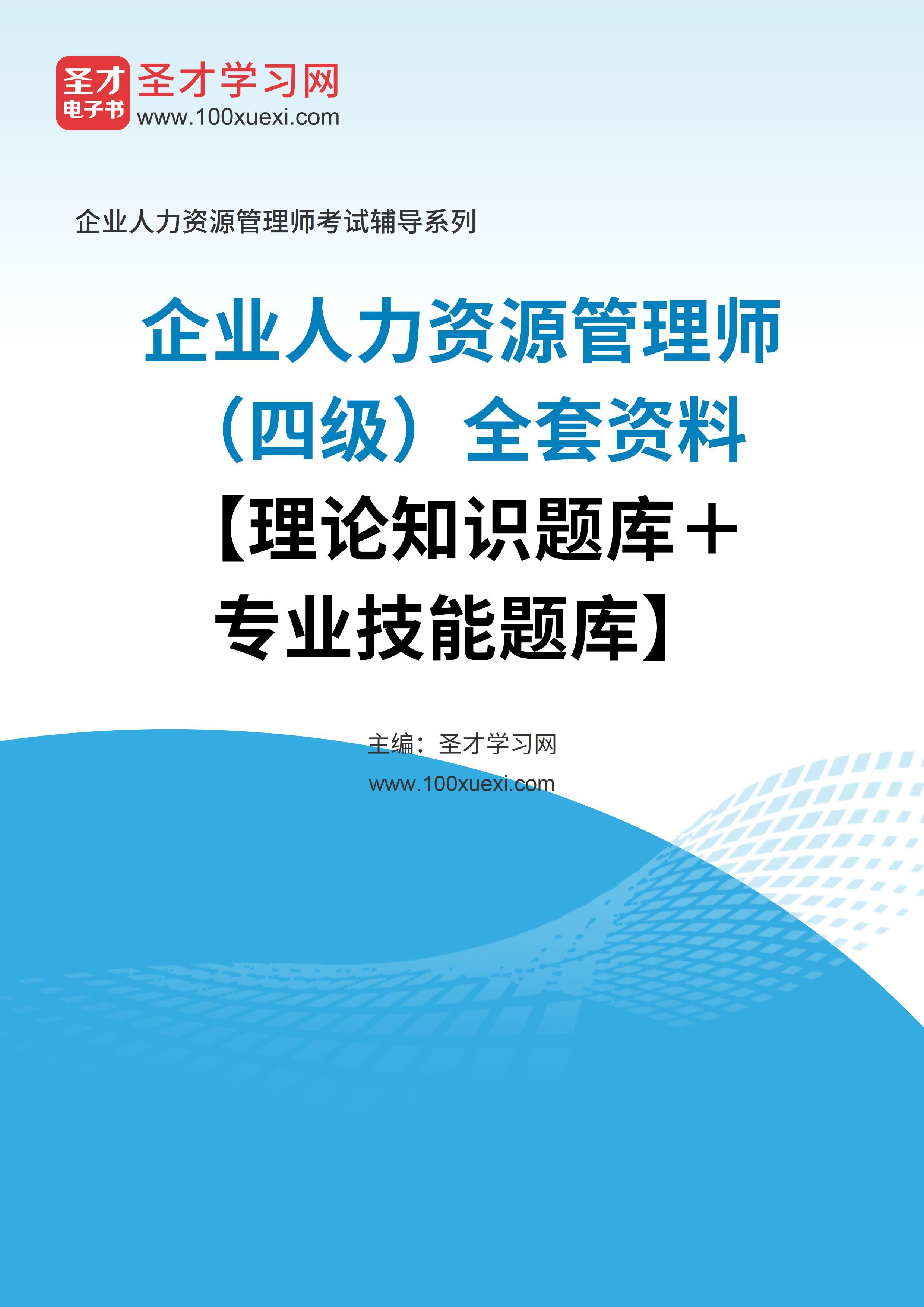 2021年企业人力资源管理师(四级)全套资料【理论知识题库+专业技能题库】