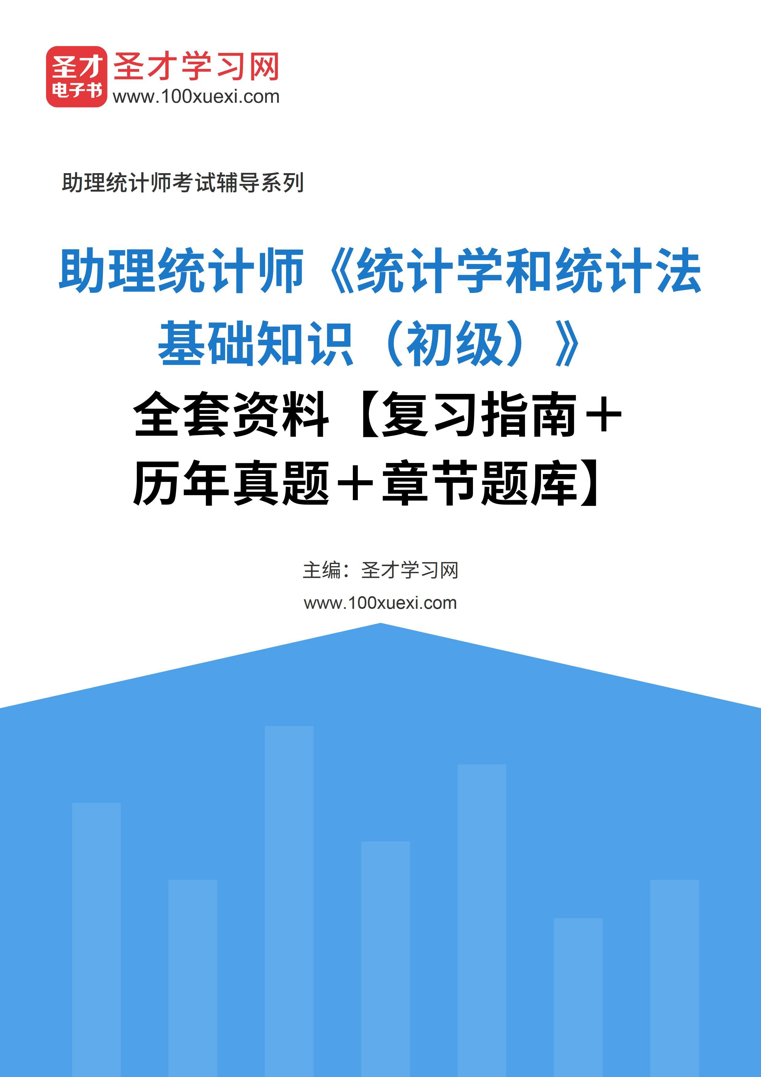 2021年助理统计师《统计学和统计法基础知识(初级)》全套资料【复习指南+历年真题+章节题库】