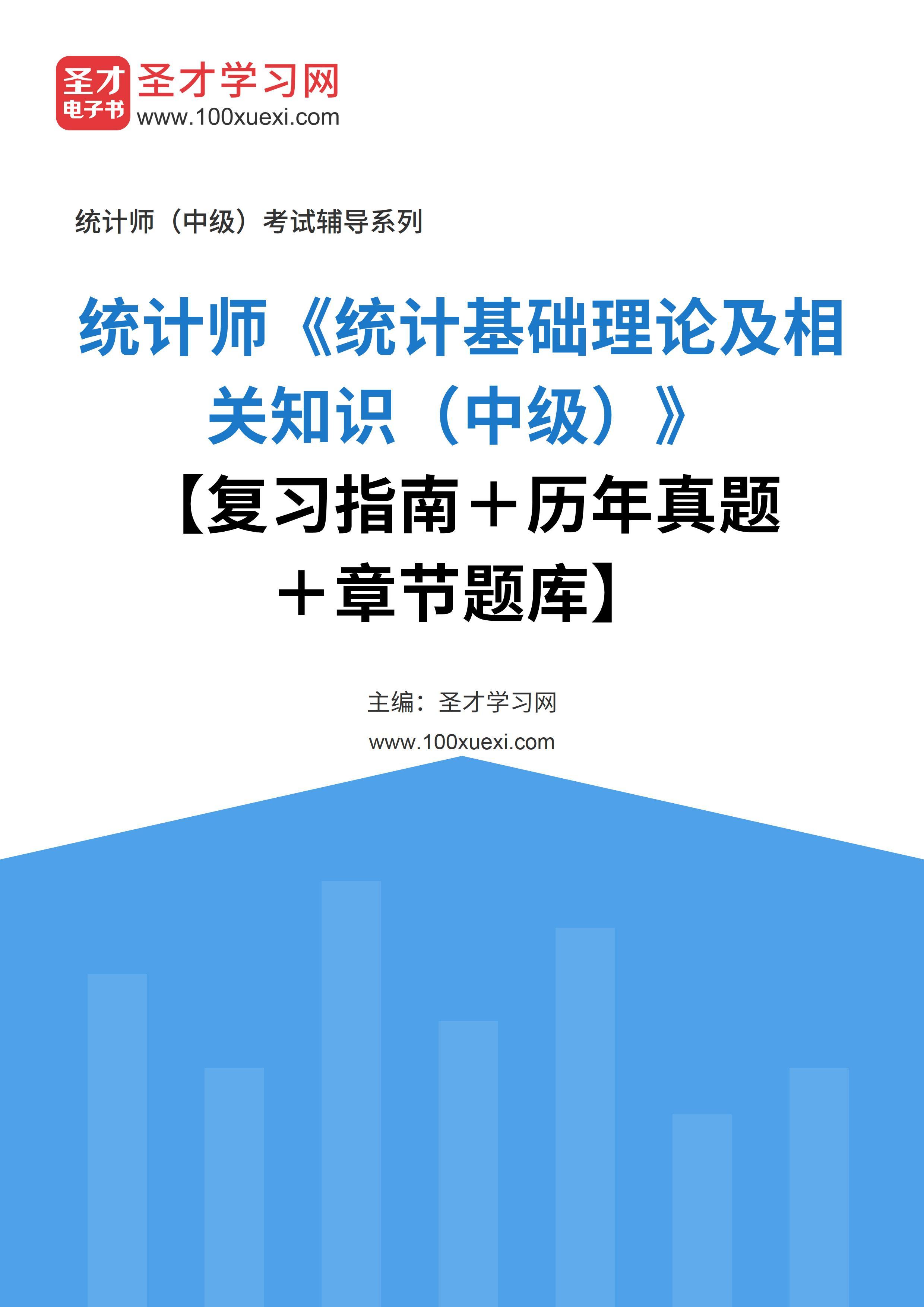 2021年统计师《统计基础理论及相关知识(中级)》【复习指南+历年真题+章节题库】
