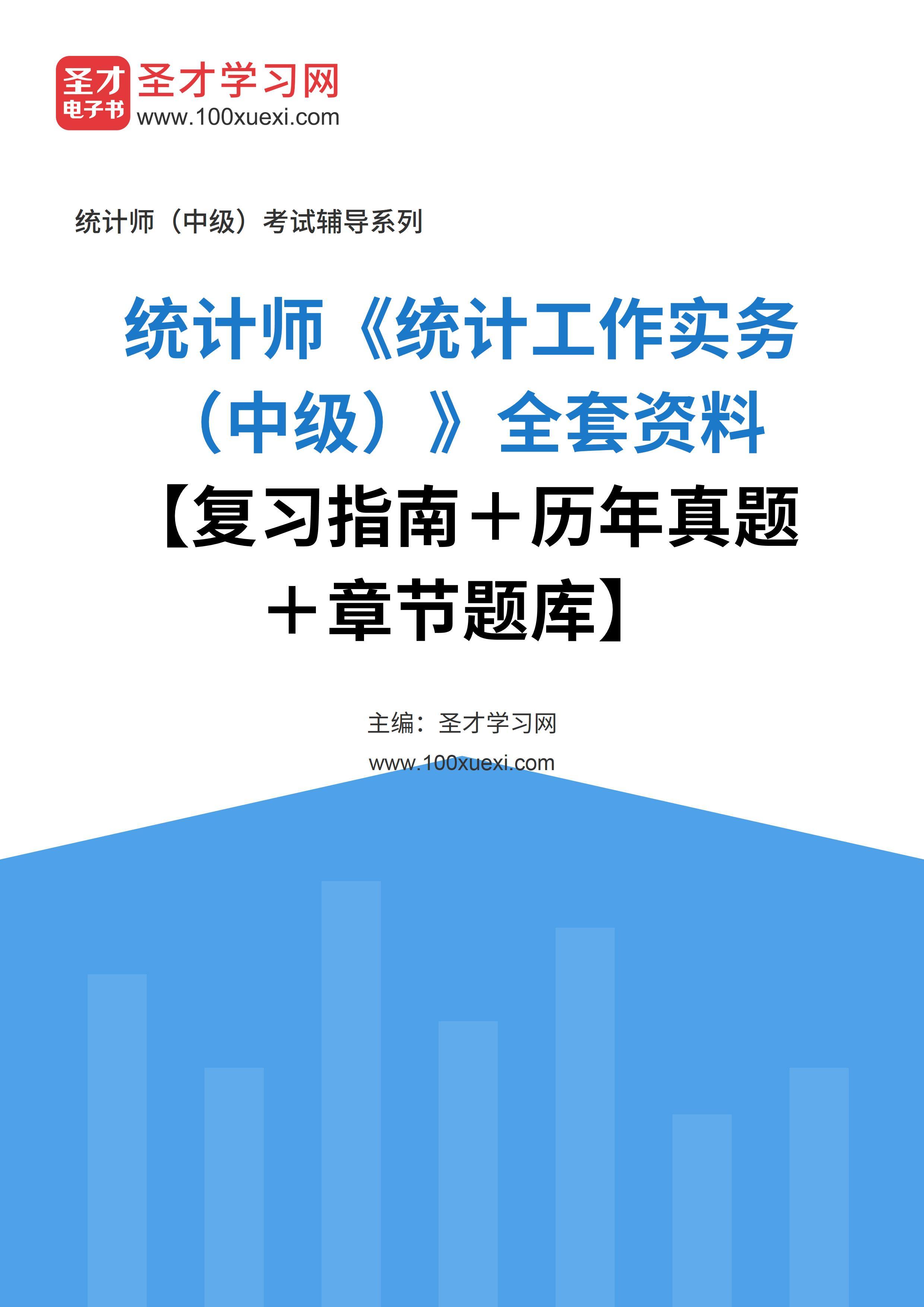 2021年统计师《统计工作实务(中级)》全套资料【复习指南+历年真题+章节题库】