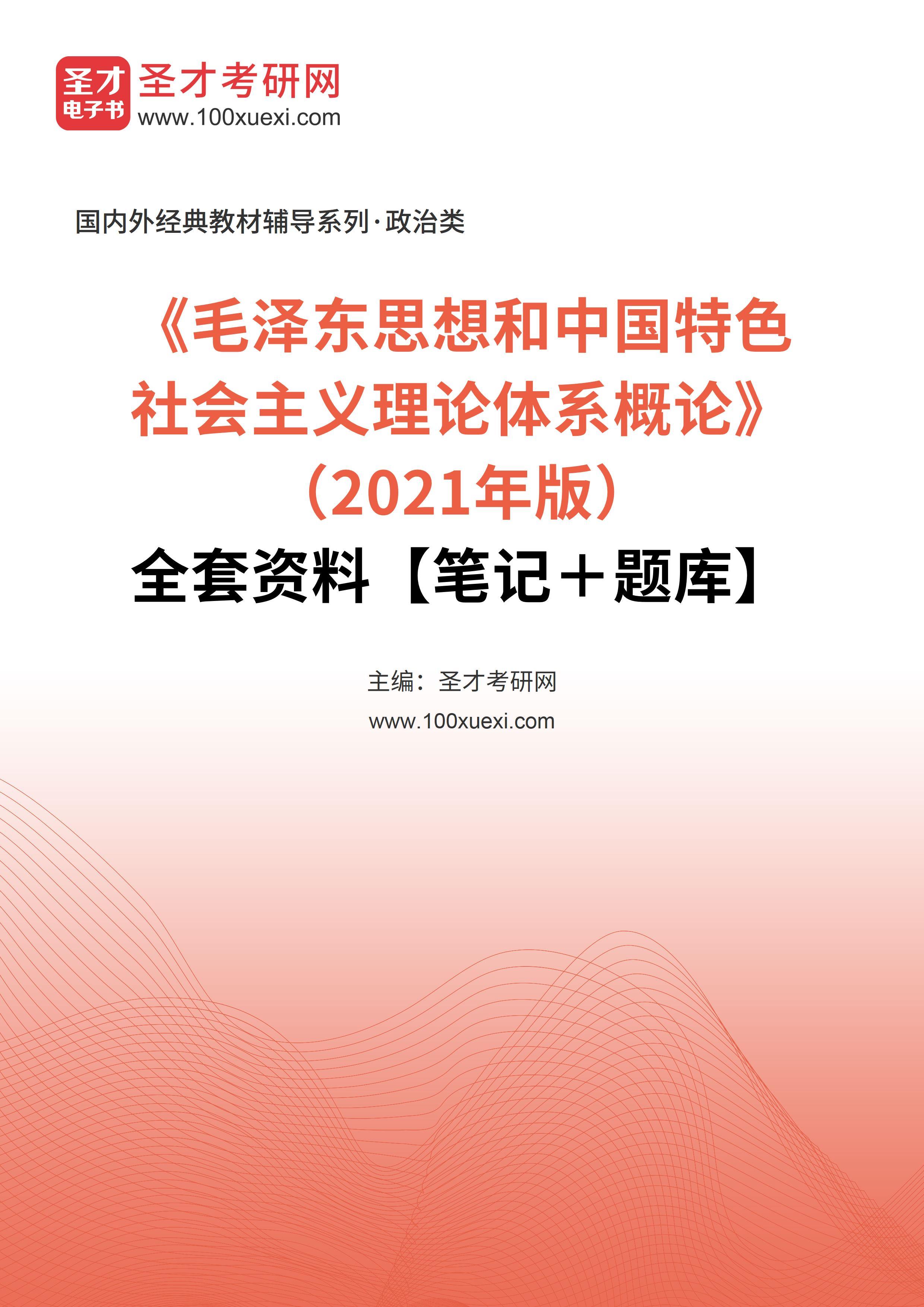 《毛泽东思想和中国特色社会主义理论体系概论》(2021年版)全套资料【笔记+题库】