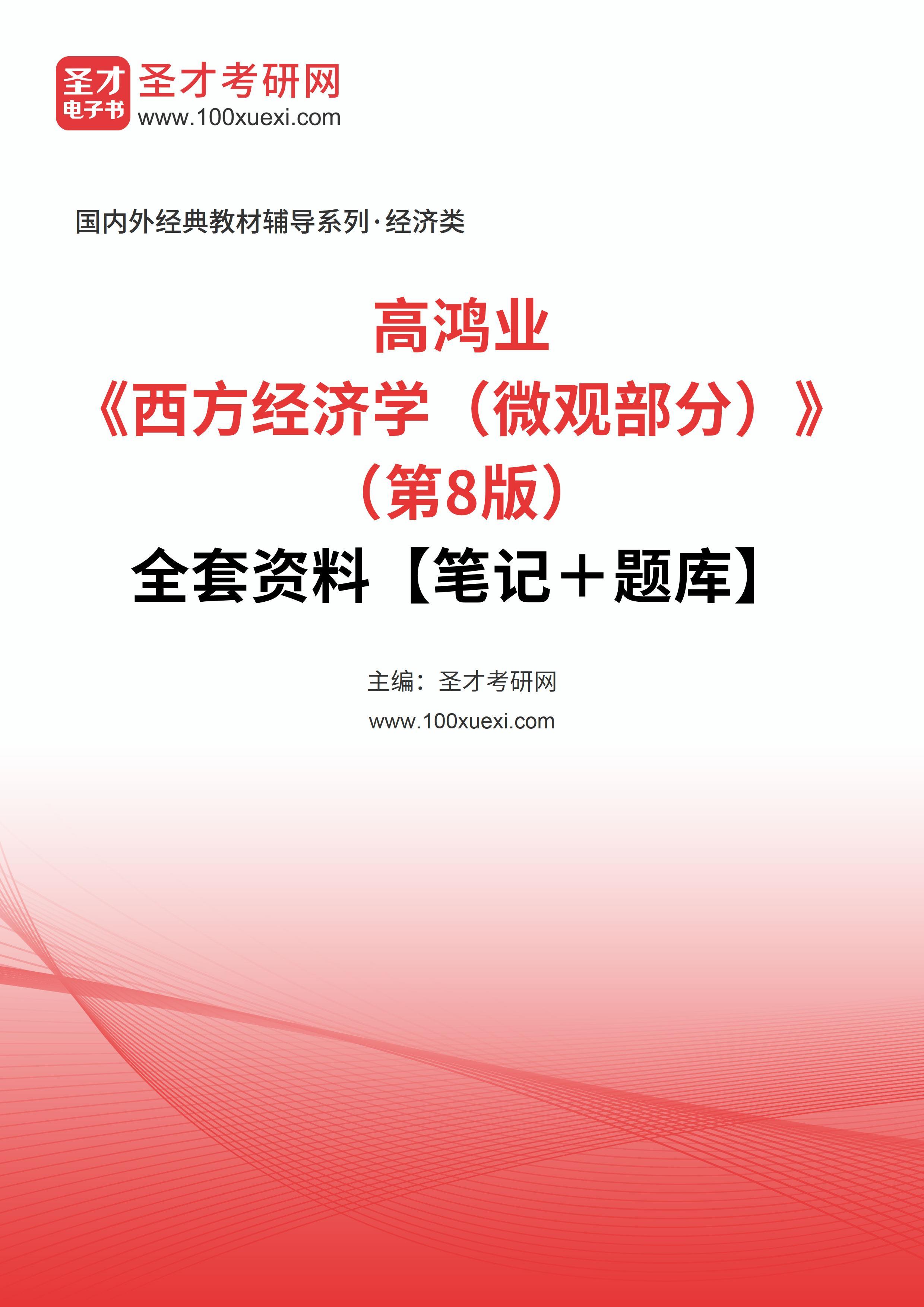 高鸿业《西方经济学(微观部分)》(第8版)全套资料【笔记+题库】