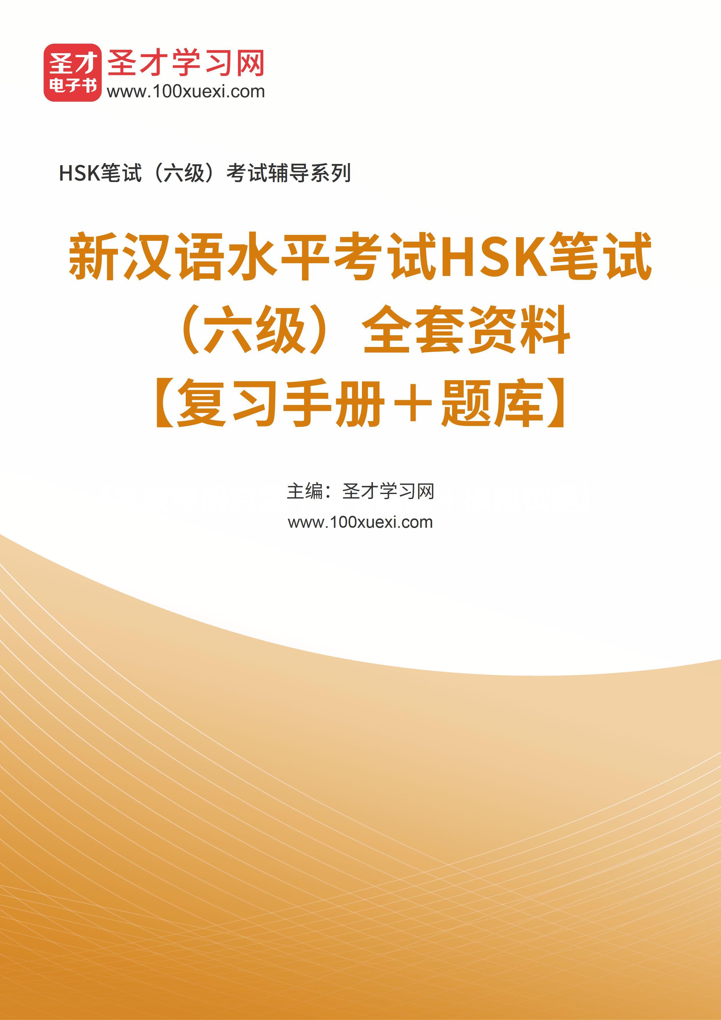 2021年新汉语水平考试HSK笔试(六级)全套资料【复习手册+题库】