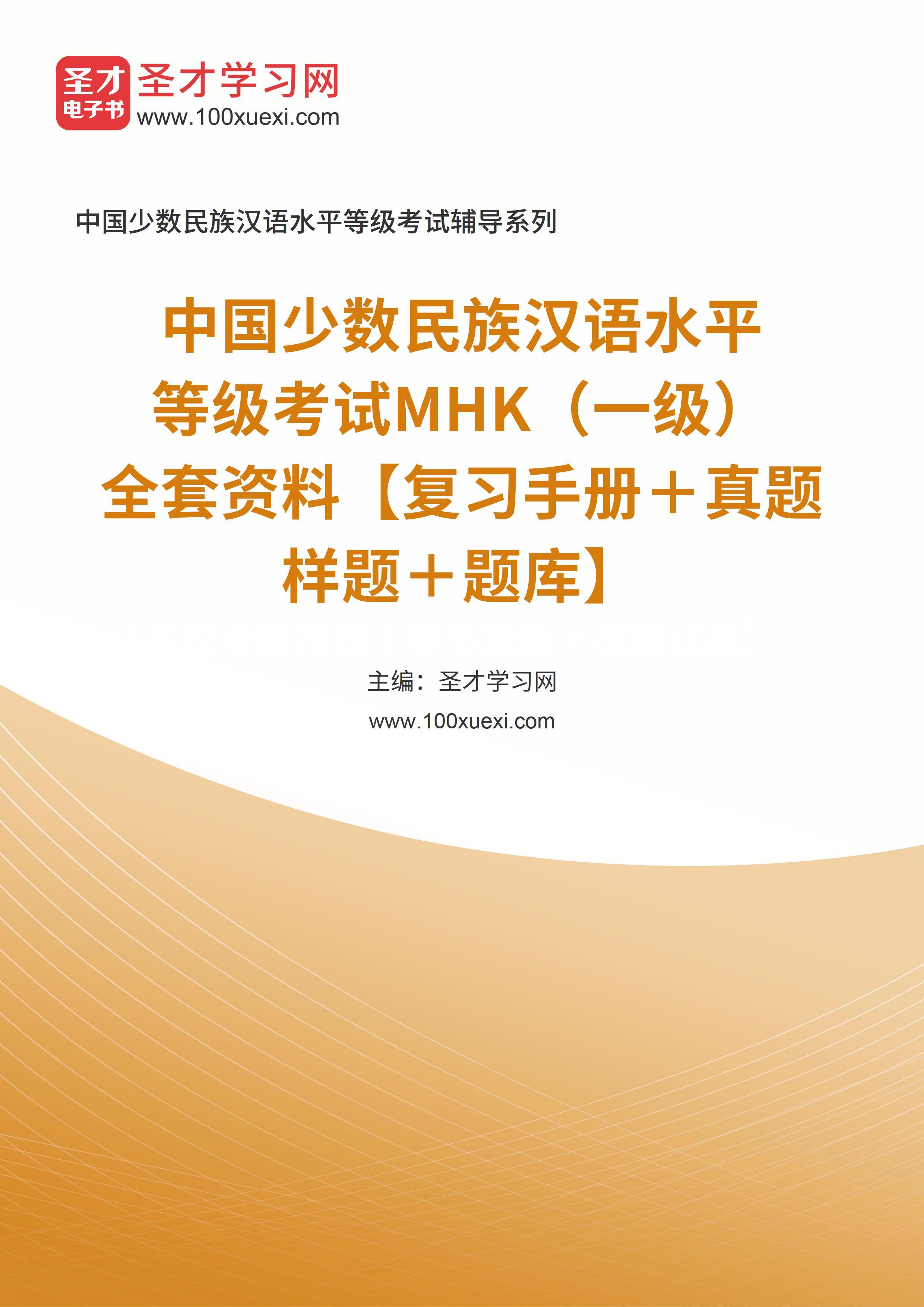 2021年中国少数民族汉语水平等级考试MHK(一级)全套资料【复习手册+真题样题+题库】