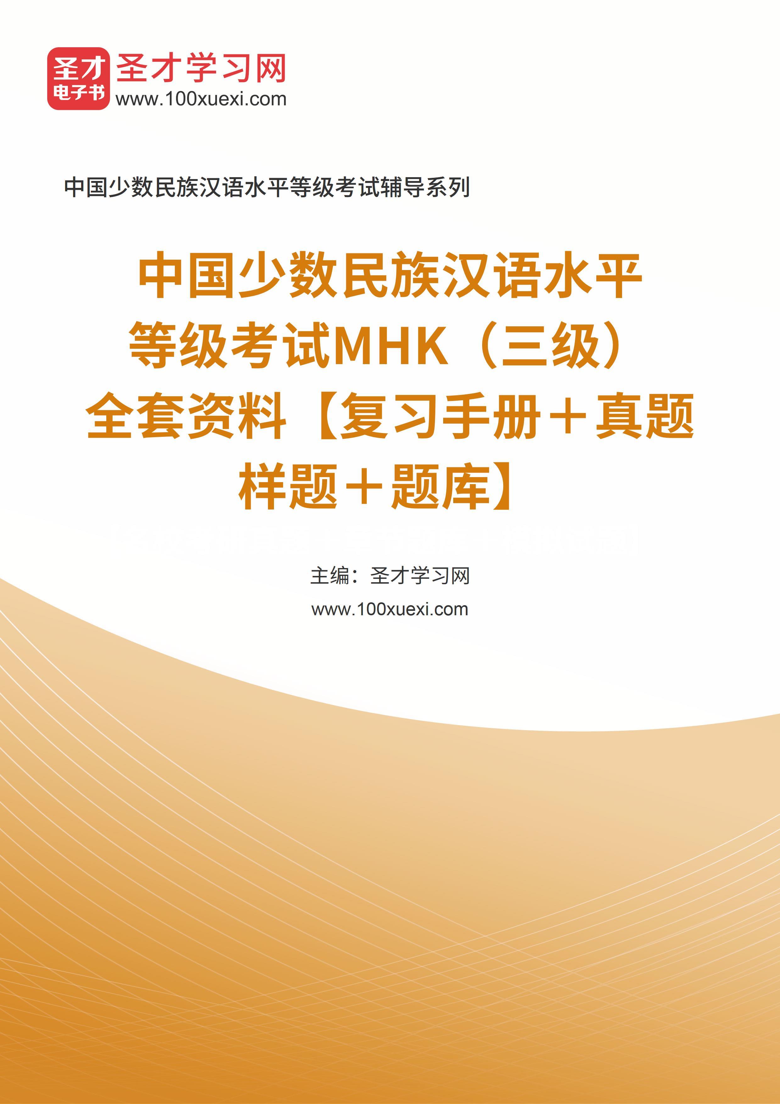 2021年中国少数民族汉语水平等级考试MHK(三级)全套资料【复习手册+真题样题+题库】