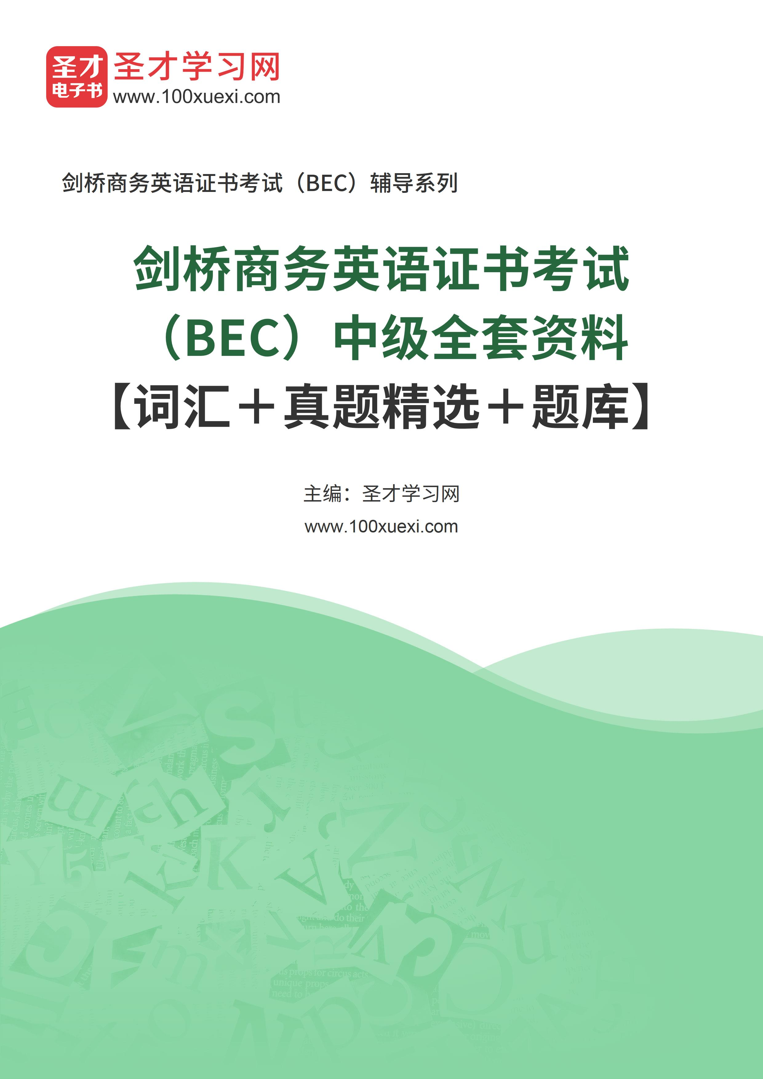 2021年剑桥商务英语证书考试(BEC)中级全套资料【词汇+真题精选+题库】