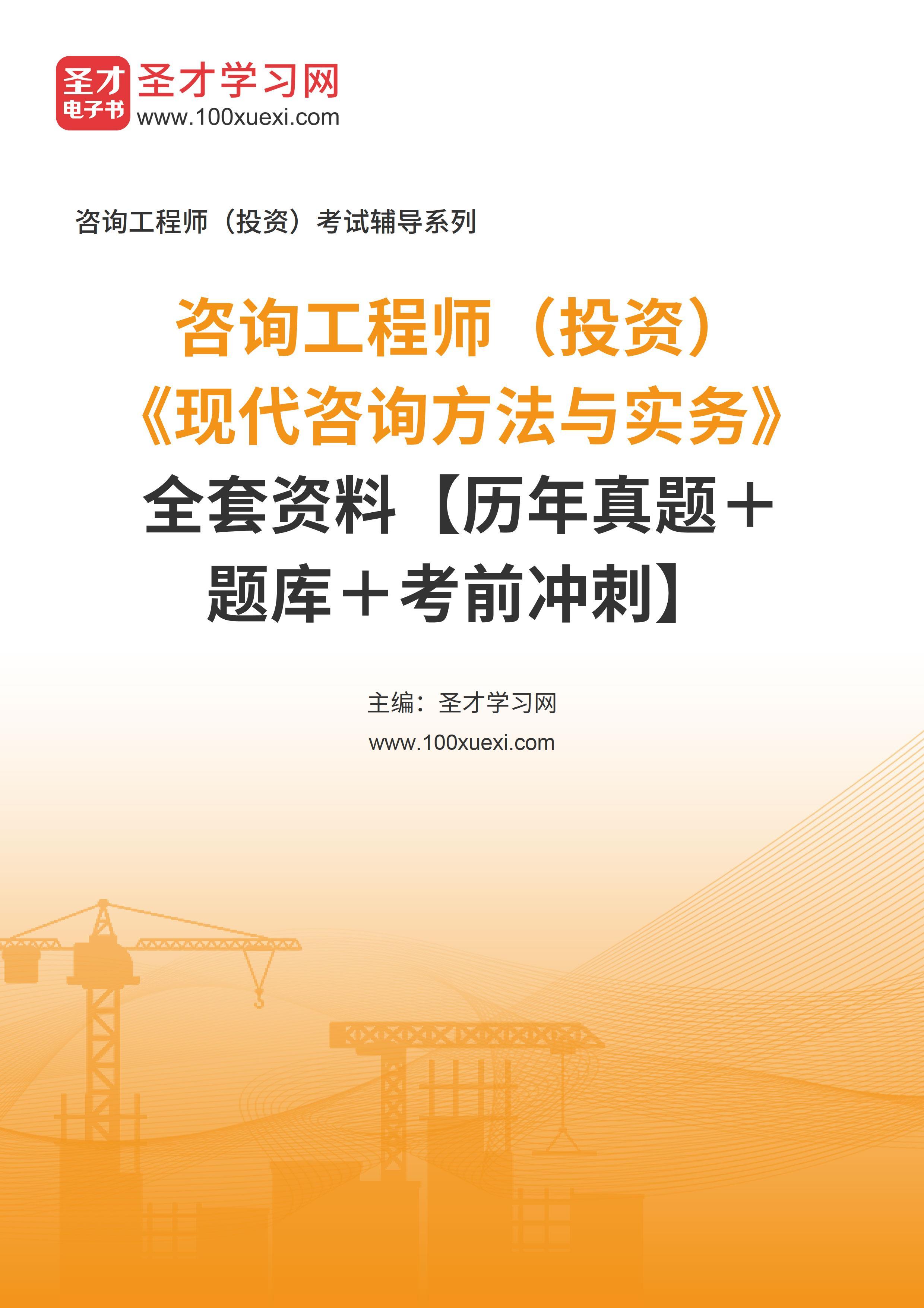 2022年咨询工程师(投资)《现代咨询方法与实务》全套资料【历年真题+题库+考前冲刺】