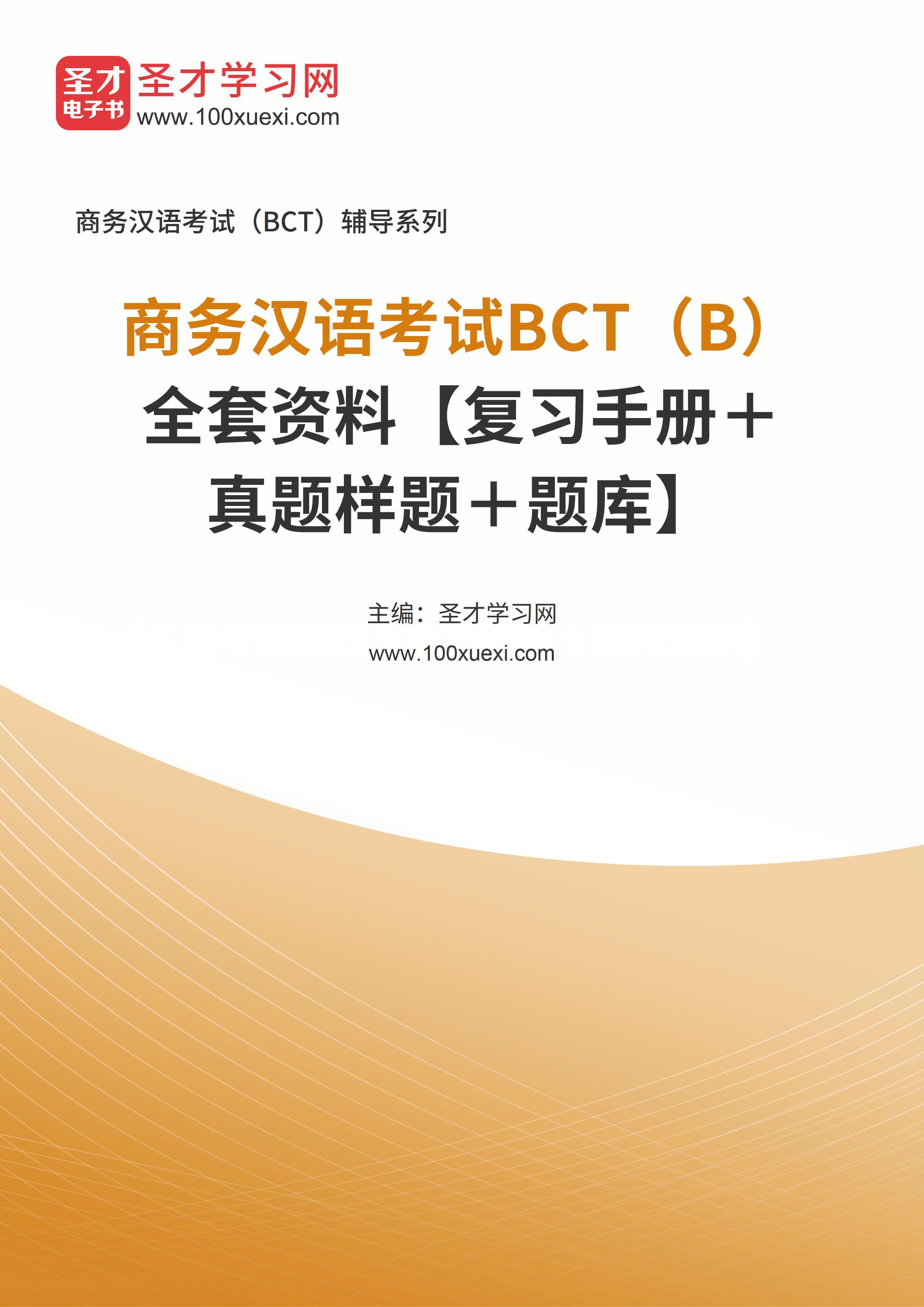 2021年商务汉语考试BCT(B)全套资料【复习手册+真题样题+题库】