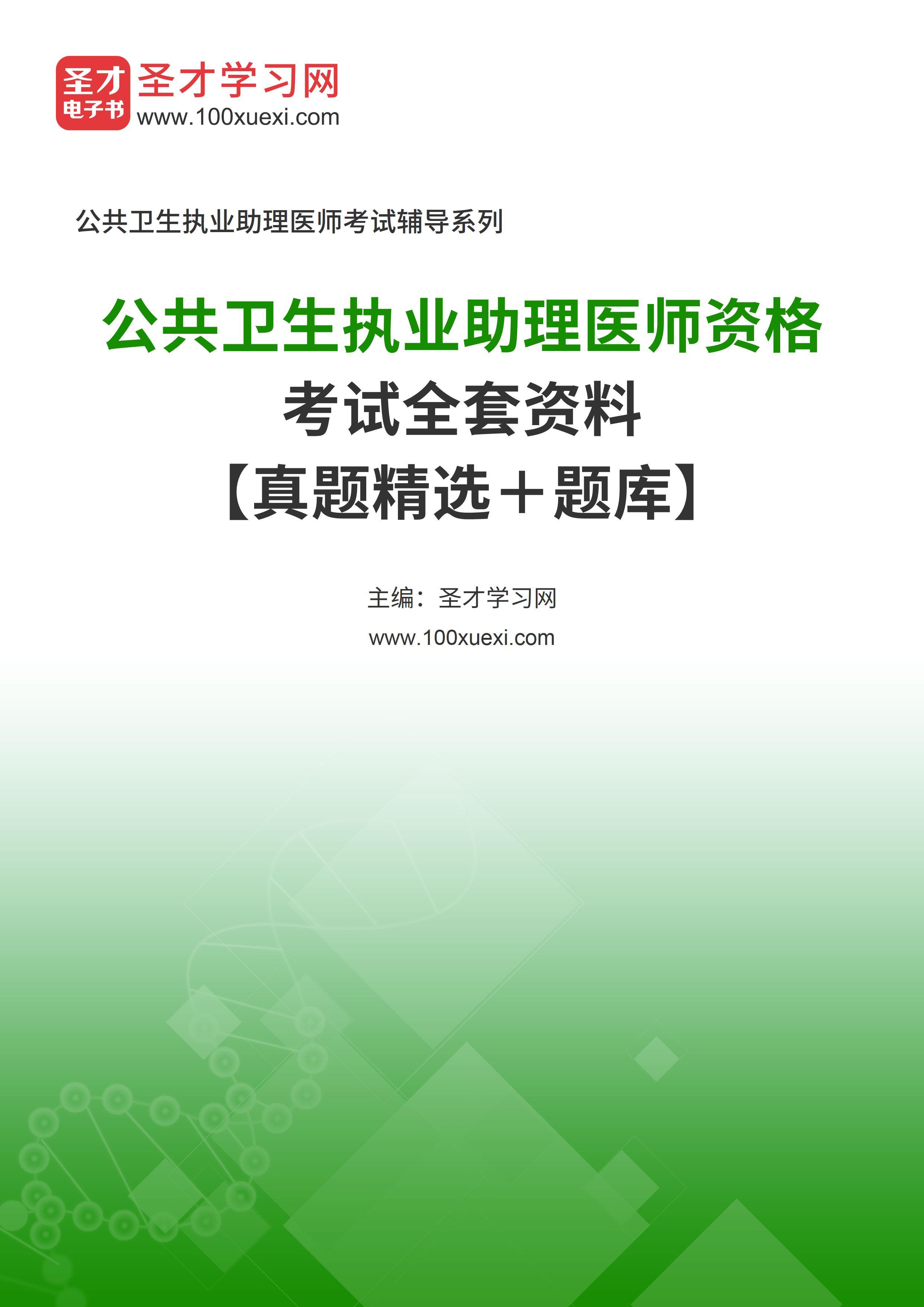 2021年公共卫生执业助理医师资格考试全套资料【真题精选+题库】