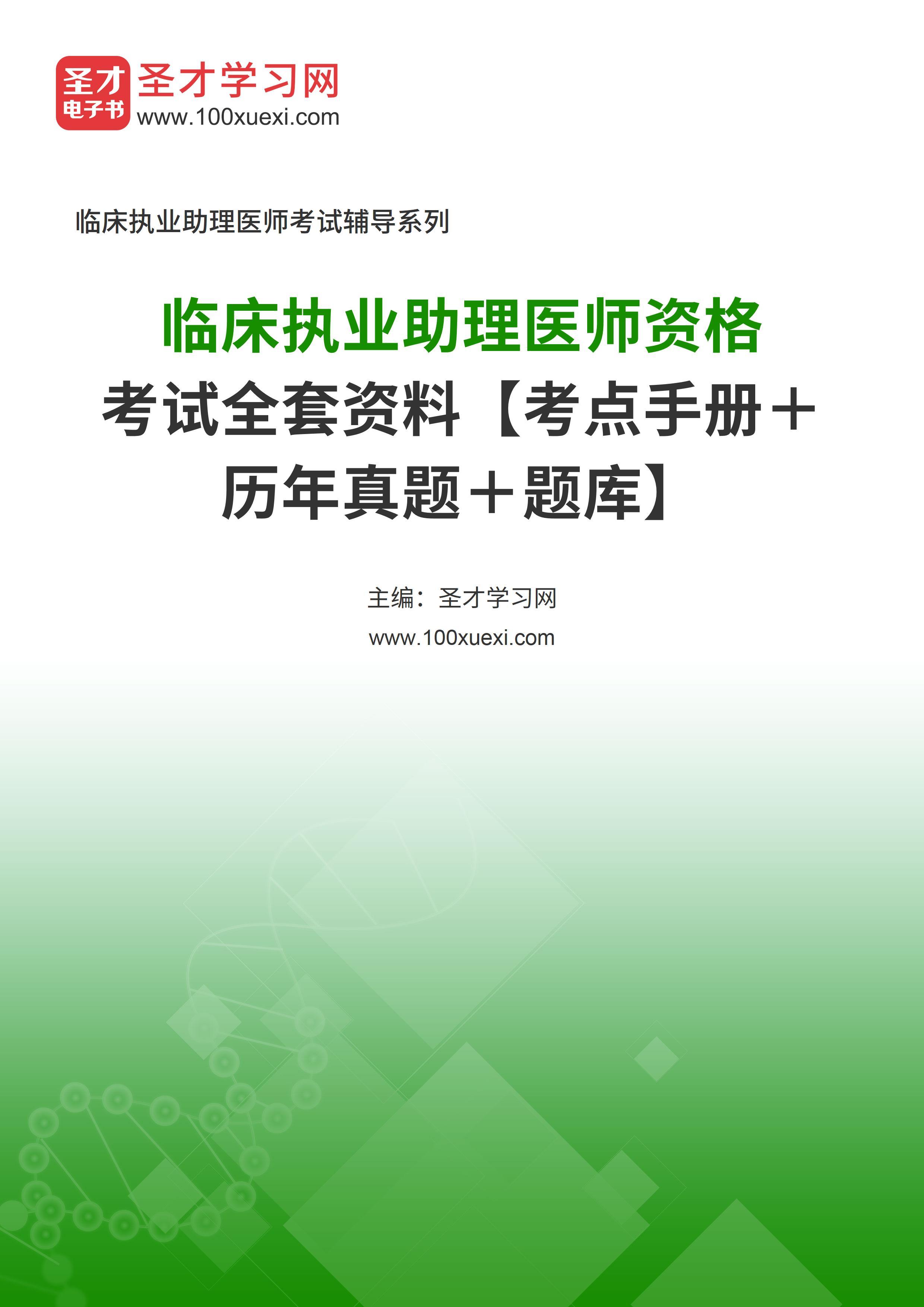 2022年临床执业助理医师资格考试全套资料【考点手册+历年真题+题库】