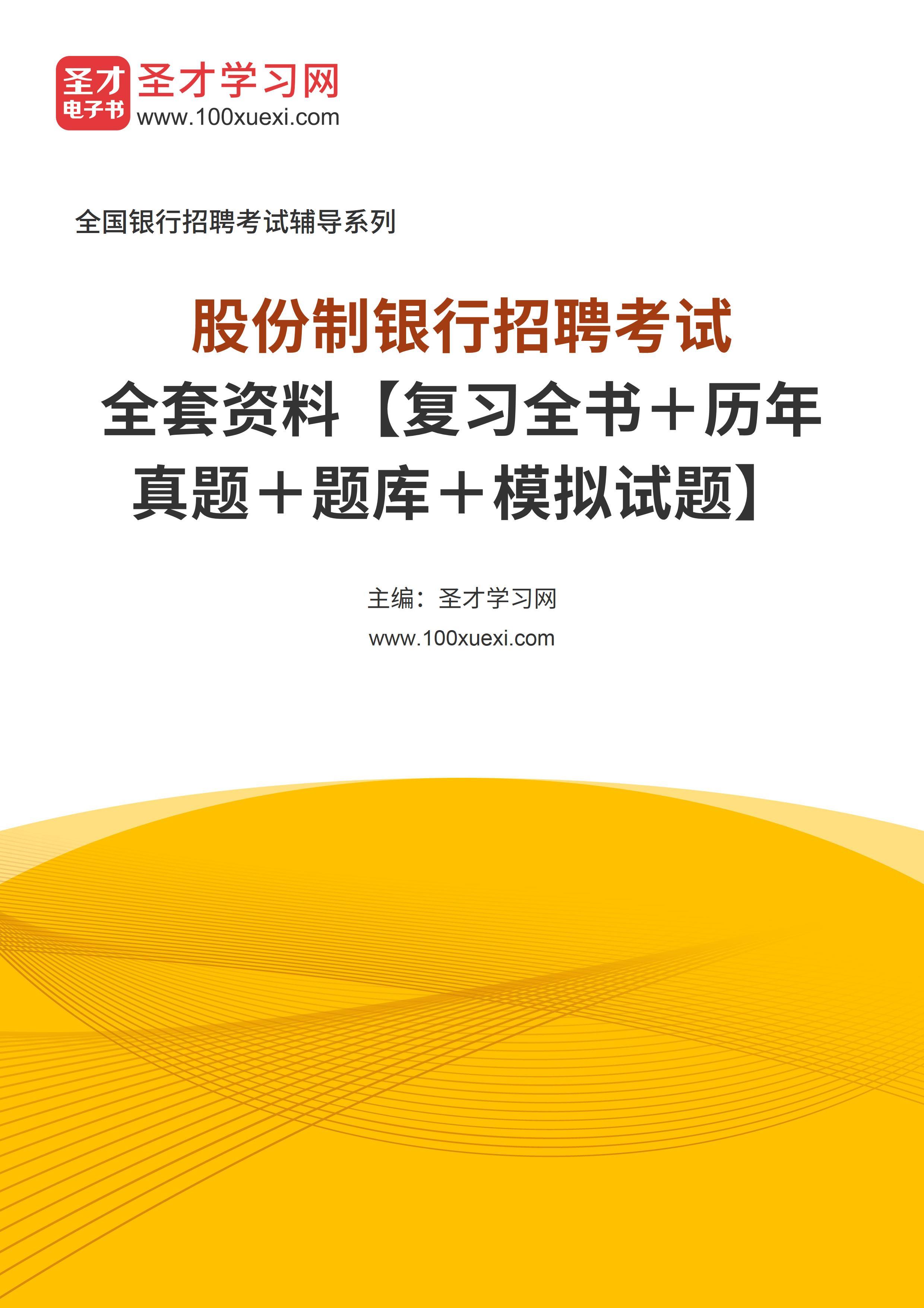 2021年股份制银行招聘考试全套资料【复习全书+历年真题+题库+模拟试题】