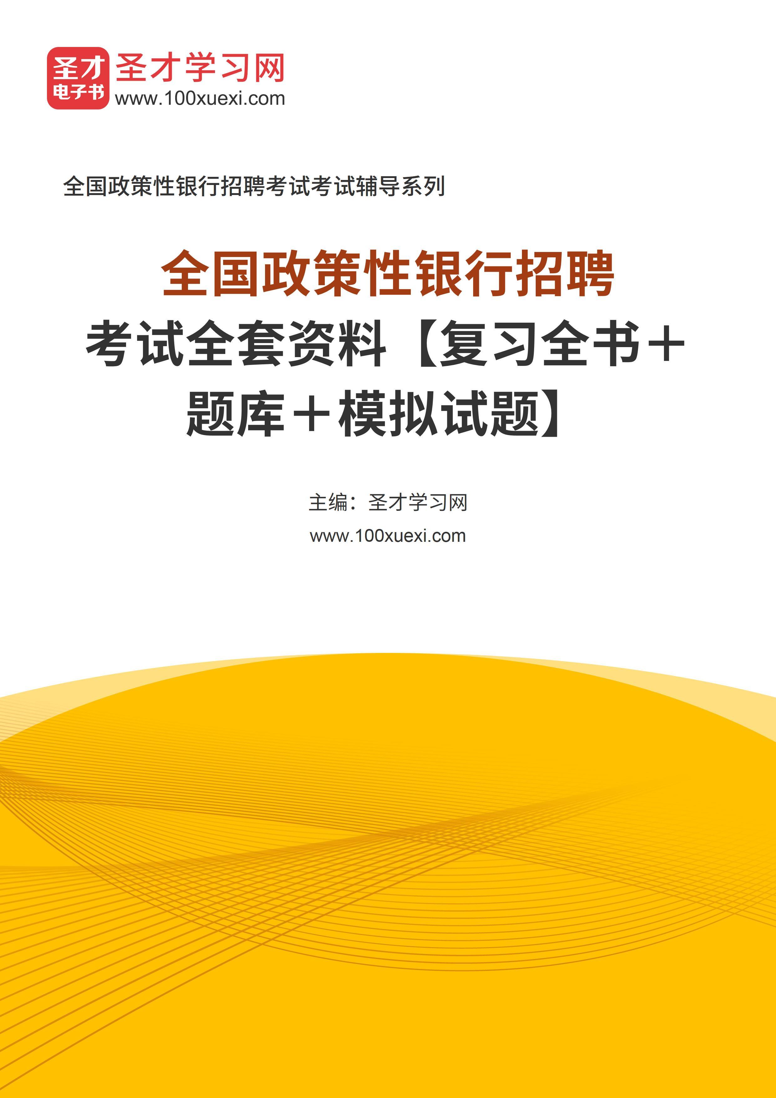 2021年全国政策性银行招聘考试全套资料【复习全书+题库+模拟试题】